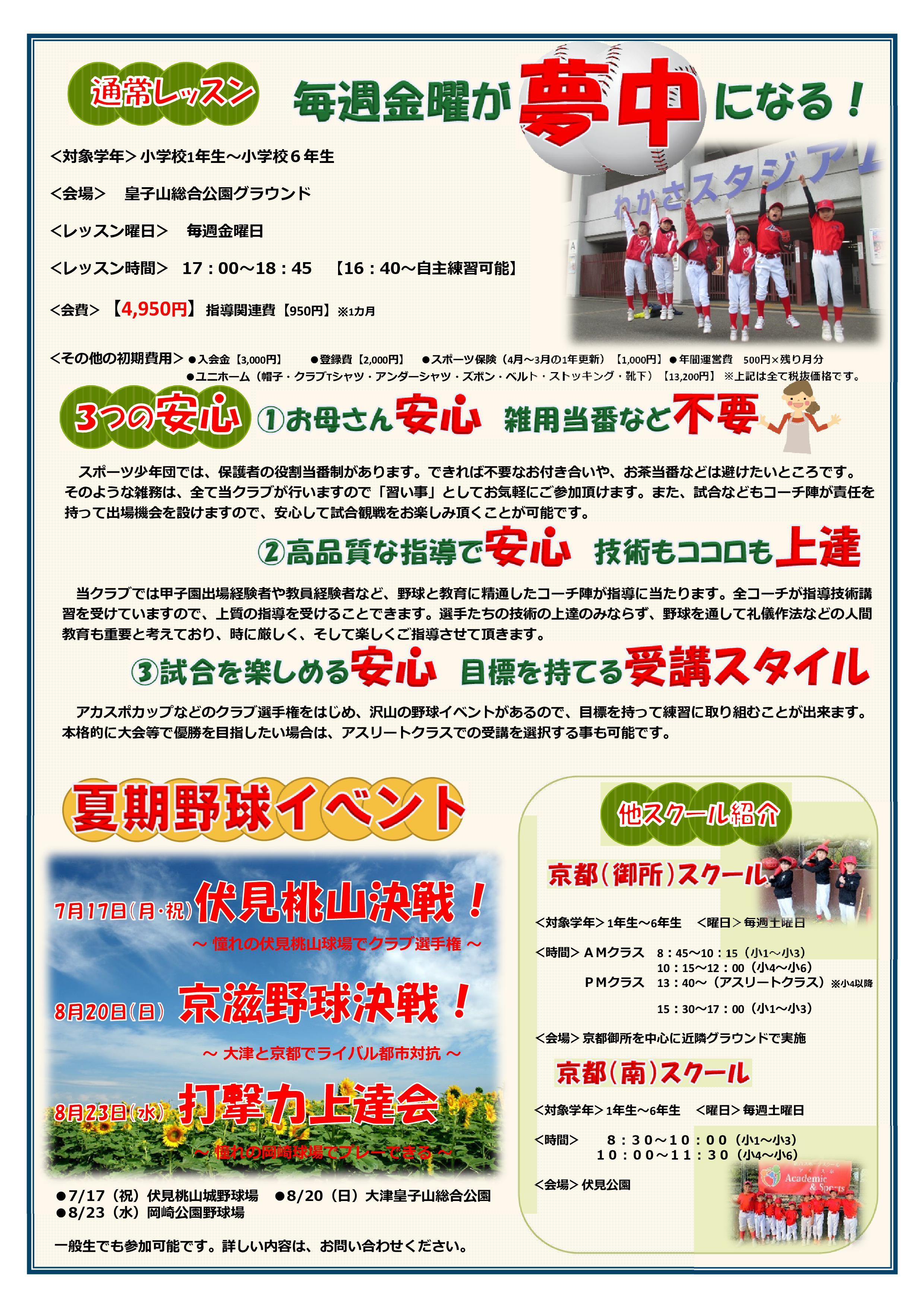 Microsoft PowerPoint - 大津(皇子山)BCチラシ-002
