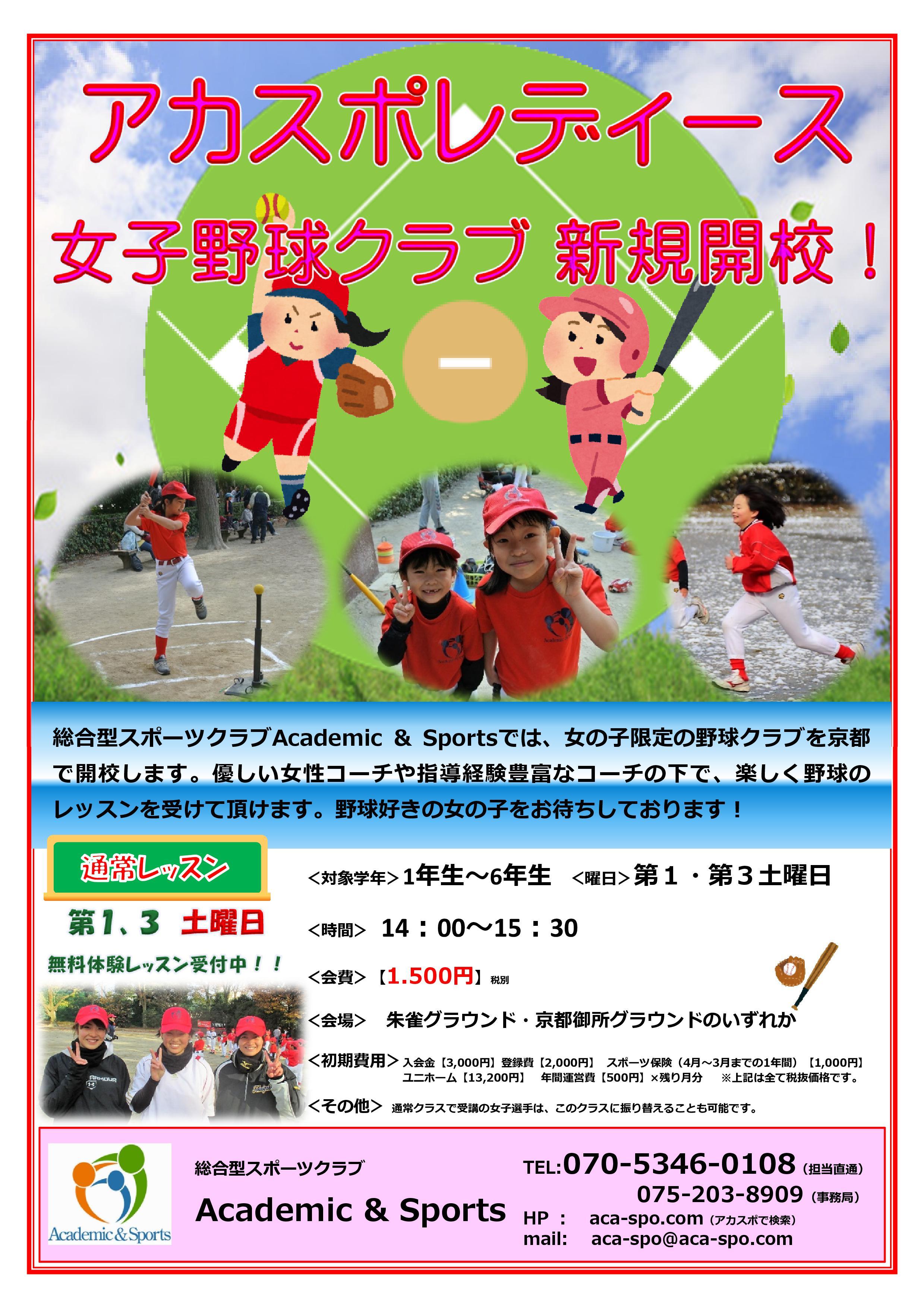 Microsoft PowerPoint - 女子野球 チラシ