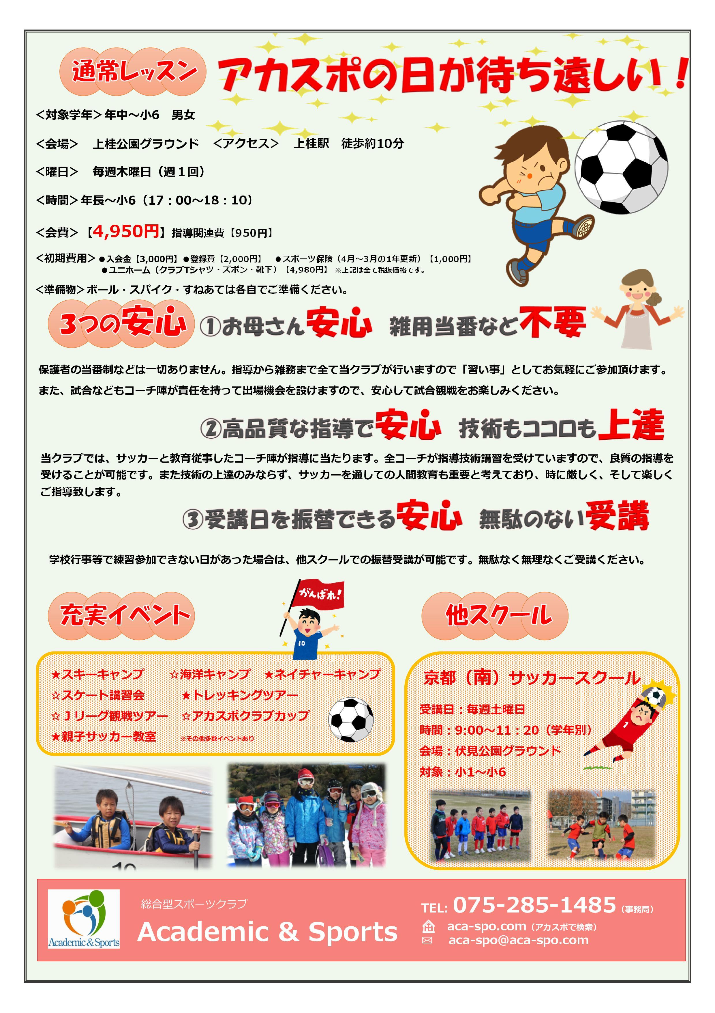 Microsoft PowerPoint - チラシ(上桂)-002