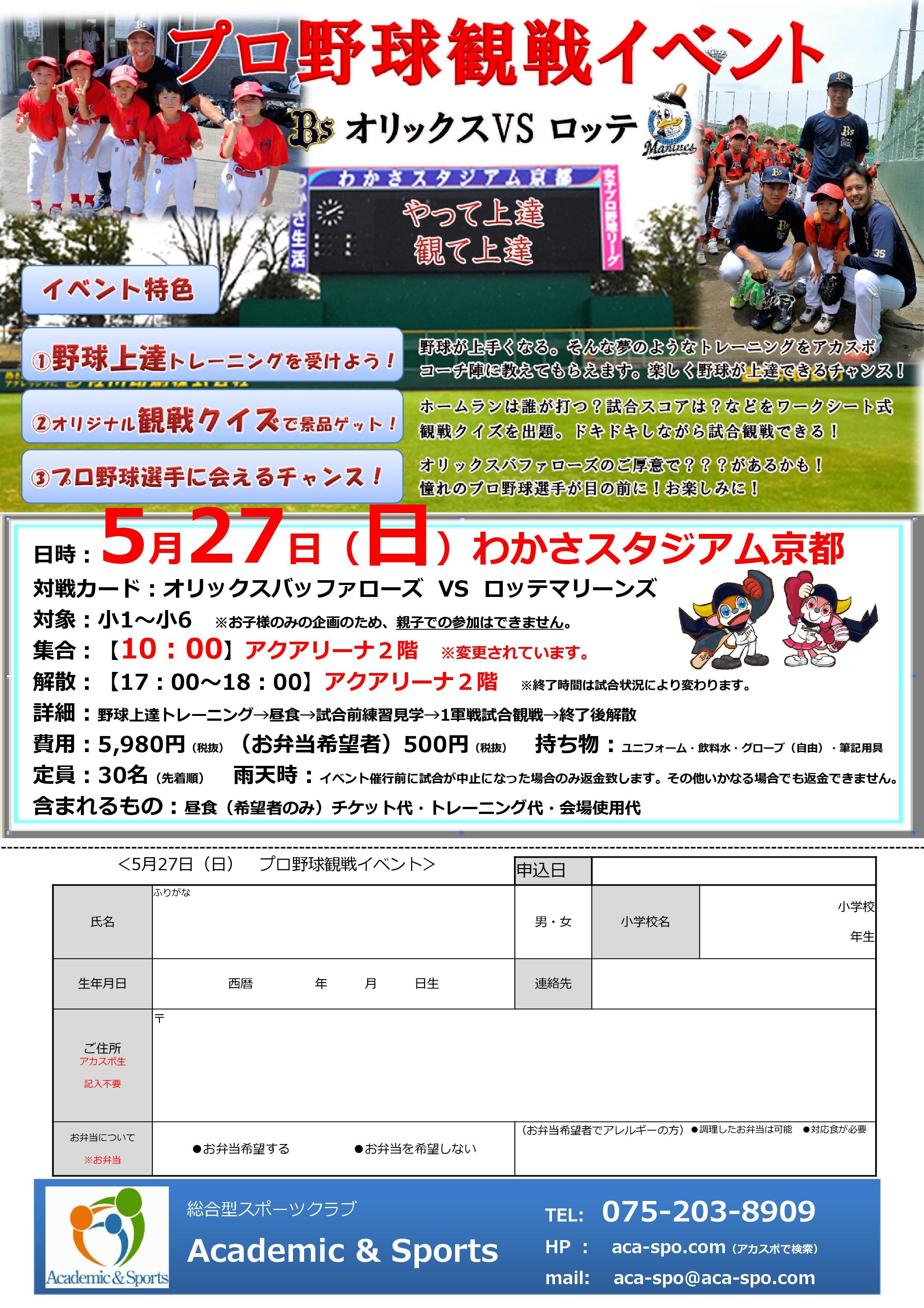 Microsoft PowerPoint - プロ野球観戦ツアー 02