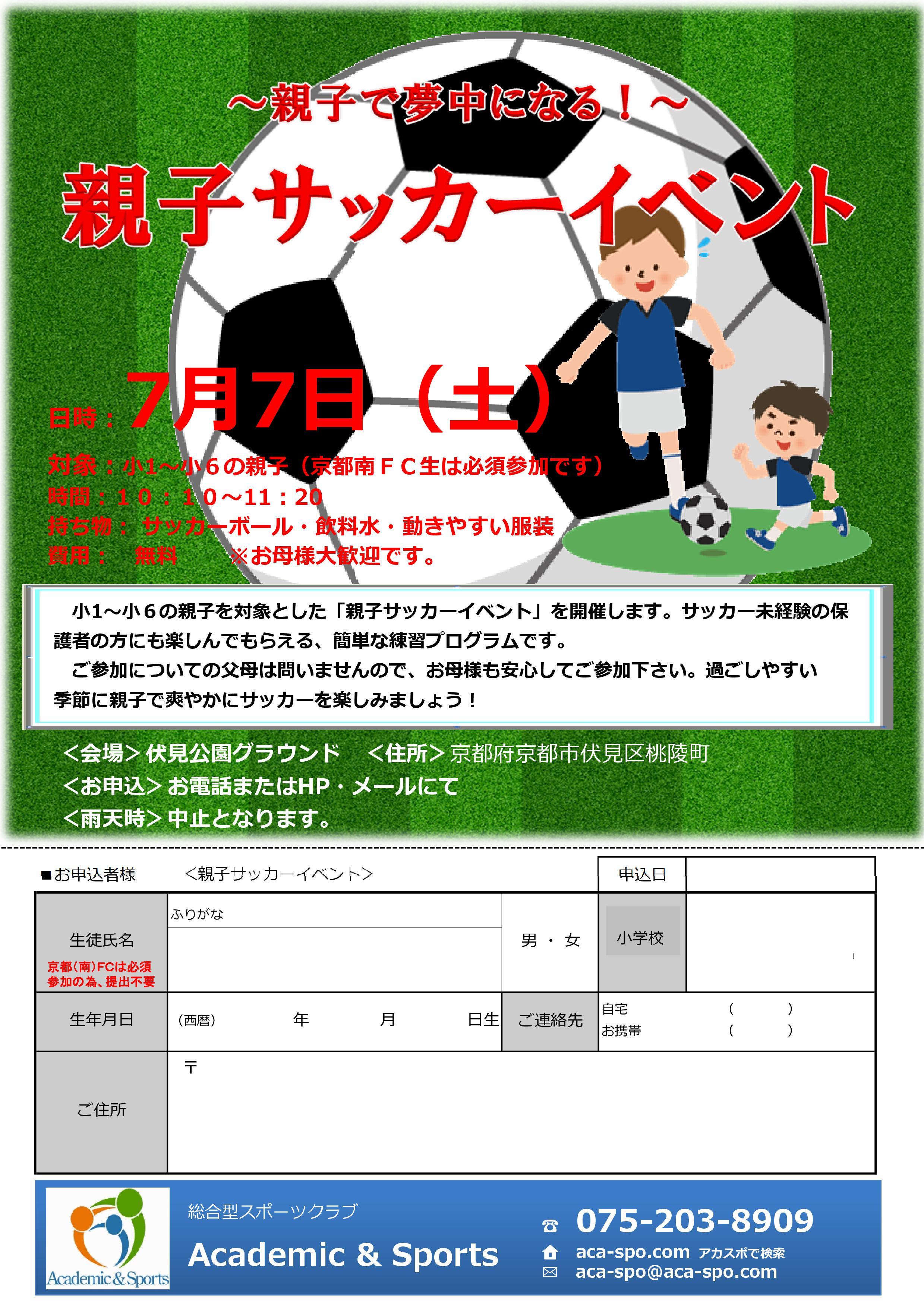 Microsoft PowerPoint - 親子サッカーイベント