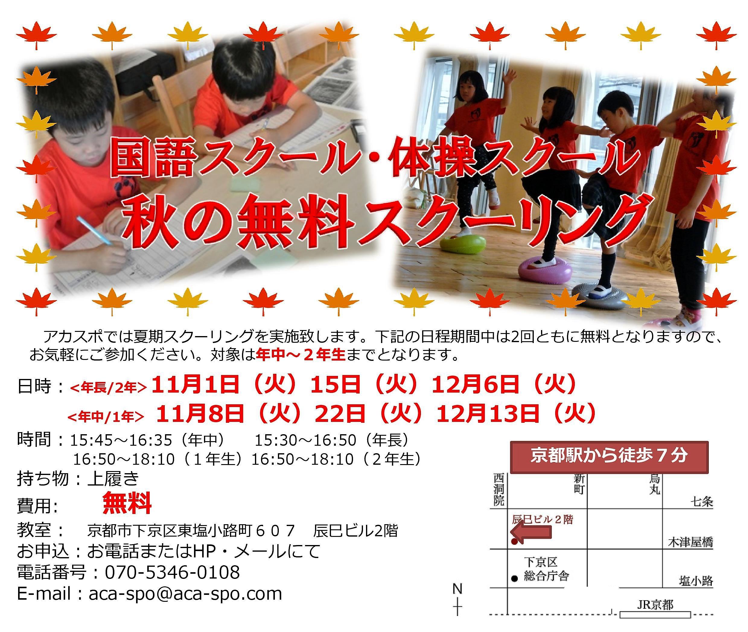 【京都教室】秋の無料体験スクーリング