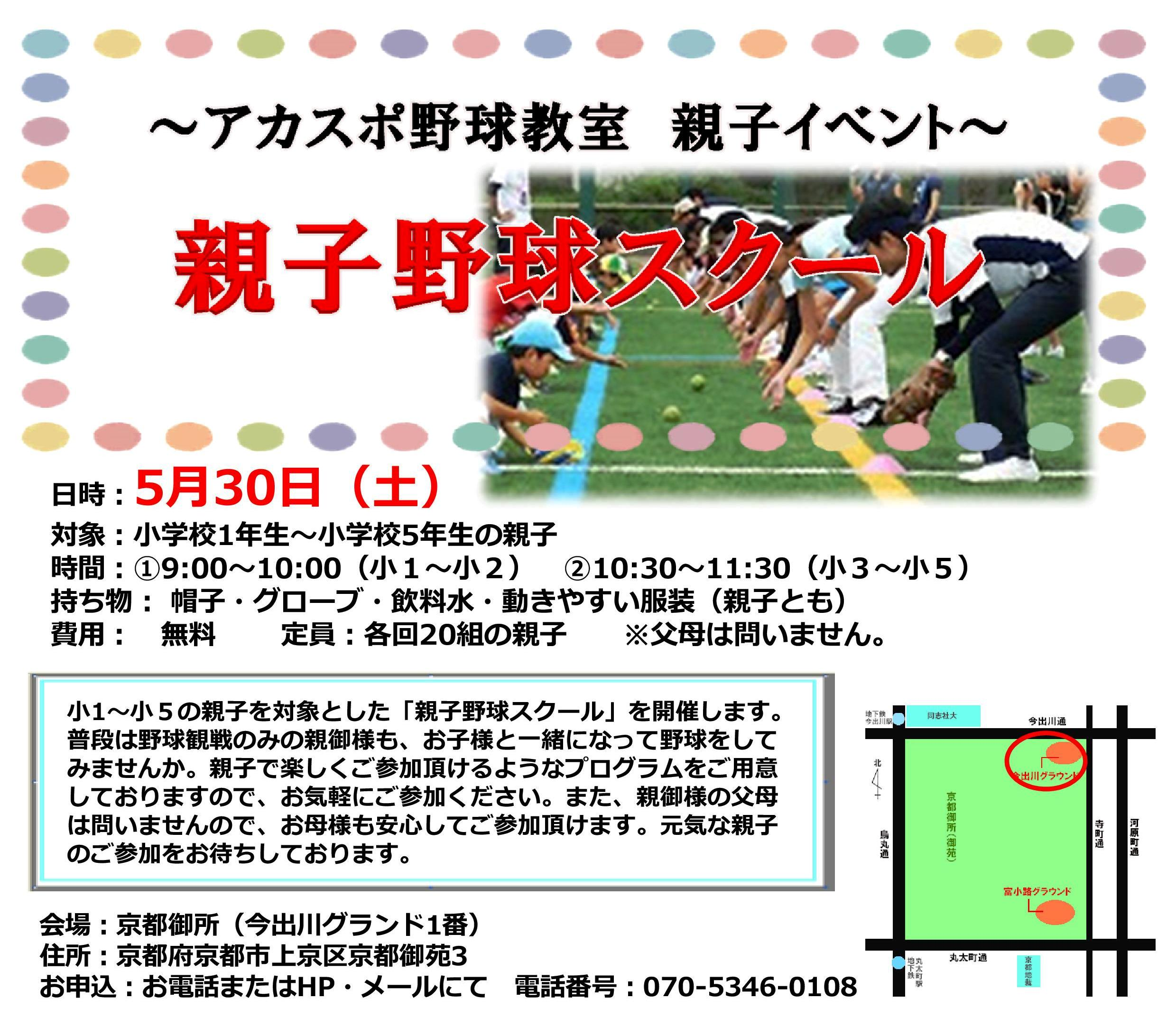 【京都御所野球スクール】 ~親子野球教室~
