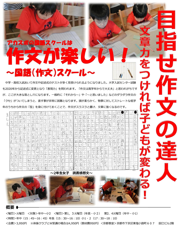 【京都教室】国語スクール 無料体験レッスン生募集中