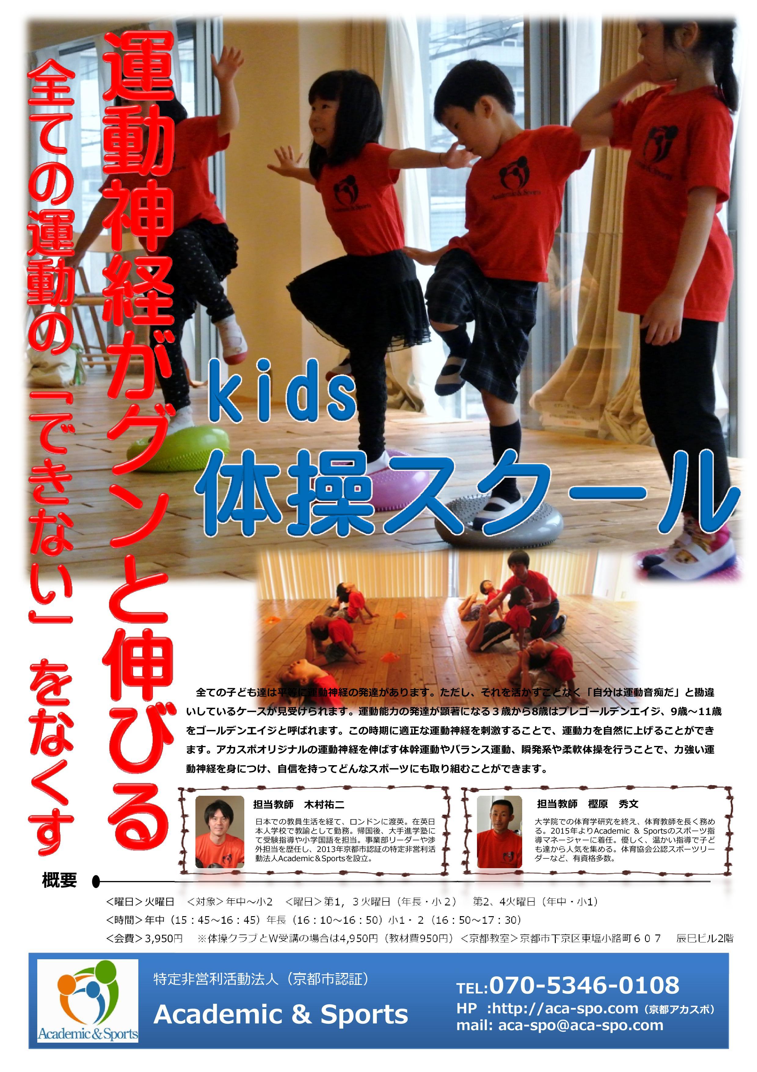 【京都教室】体操スクール 無料体験レッスン募集