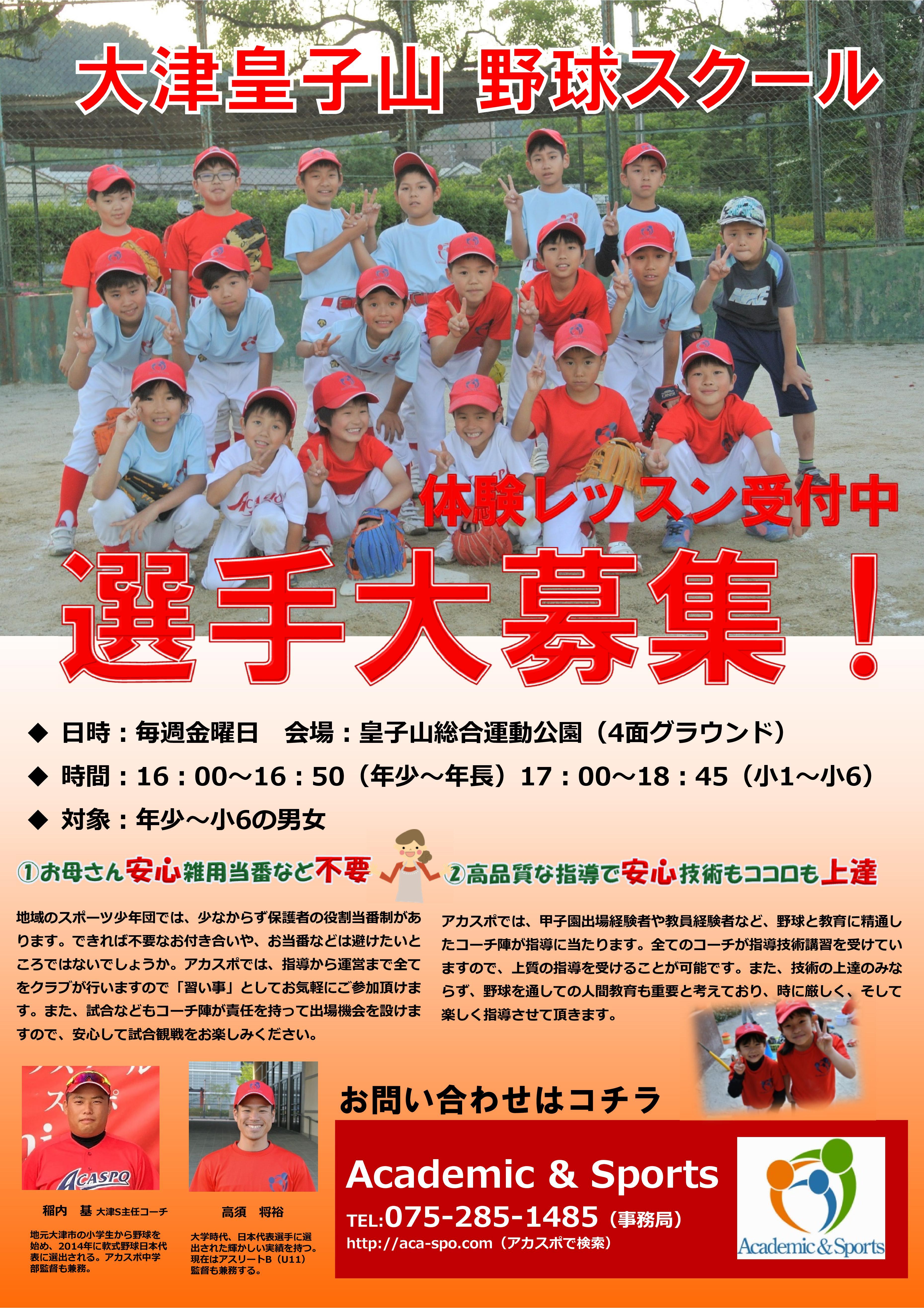【野球スクール】大津(皇子山)野球スクール 選手募集