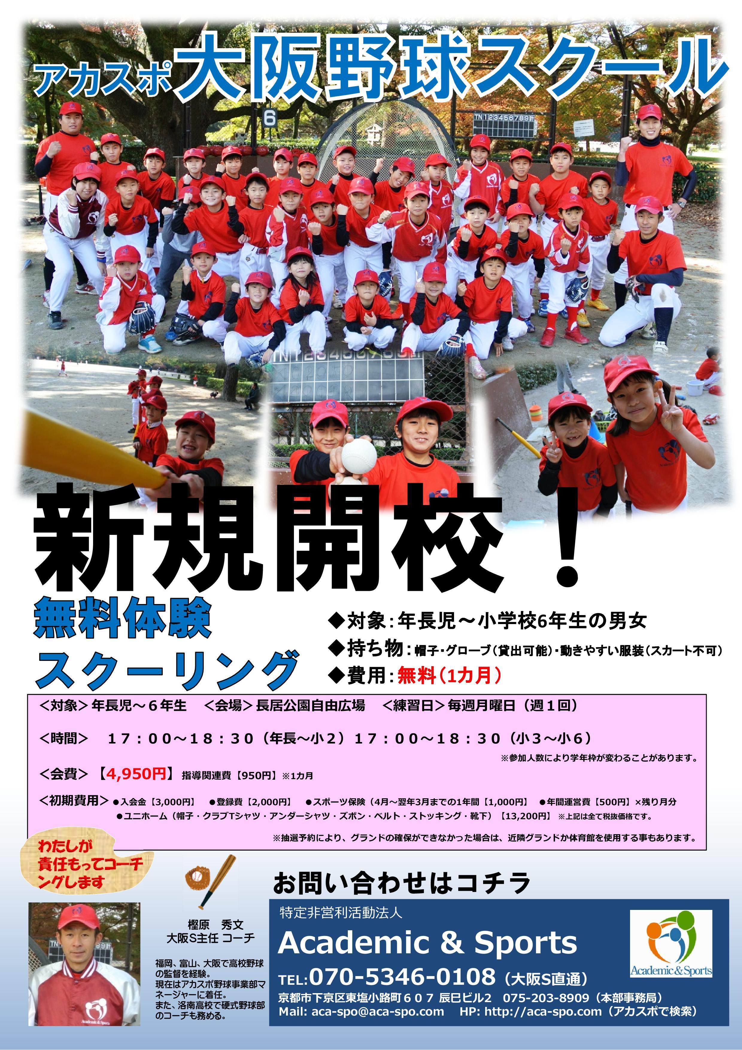 【野球スクール】大阪(長居)スクール 新規開校!