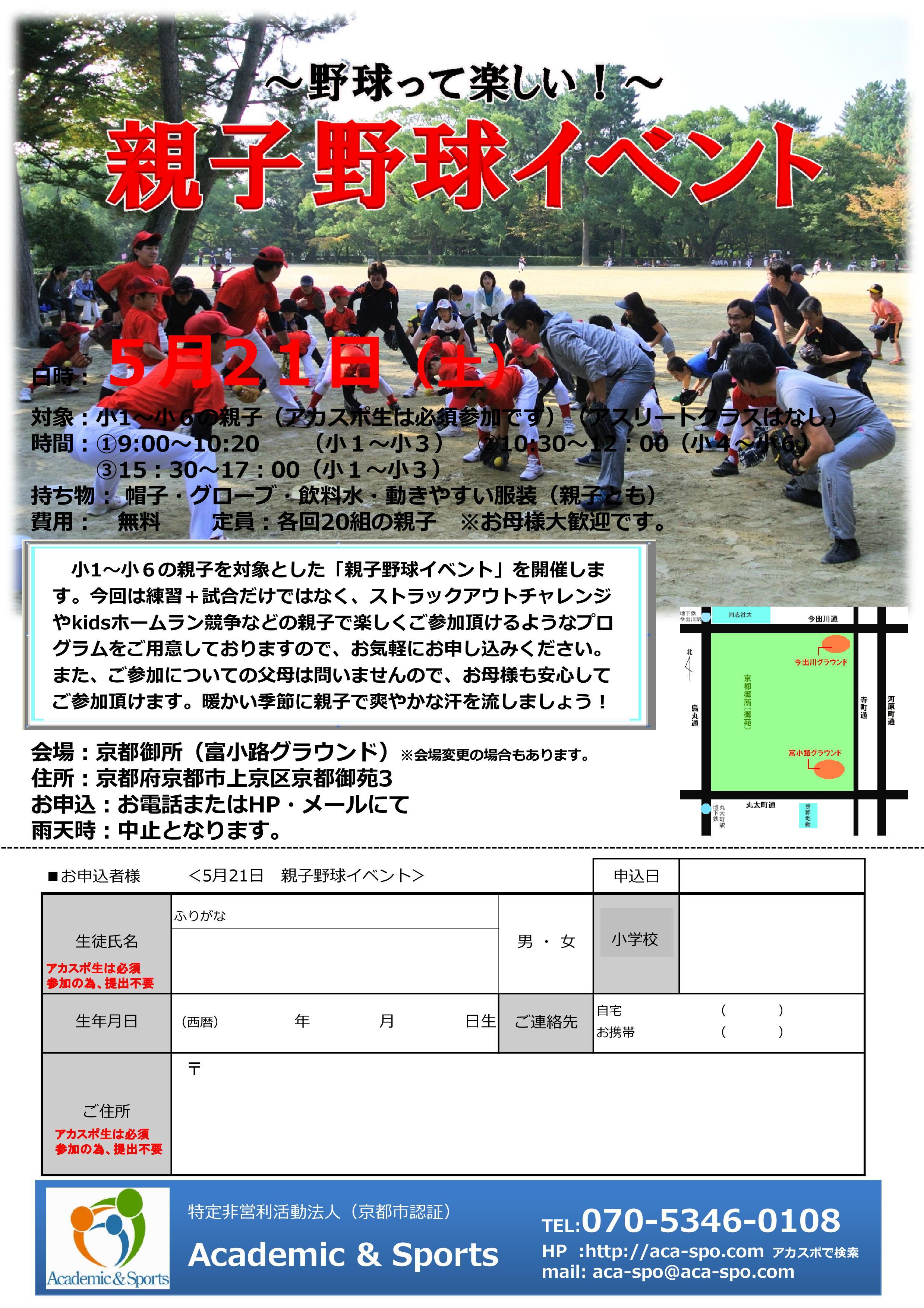 【野球スクール】親子野球イベントIN京都御所スクール