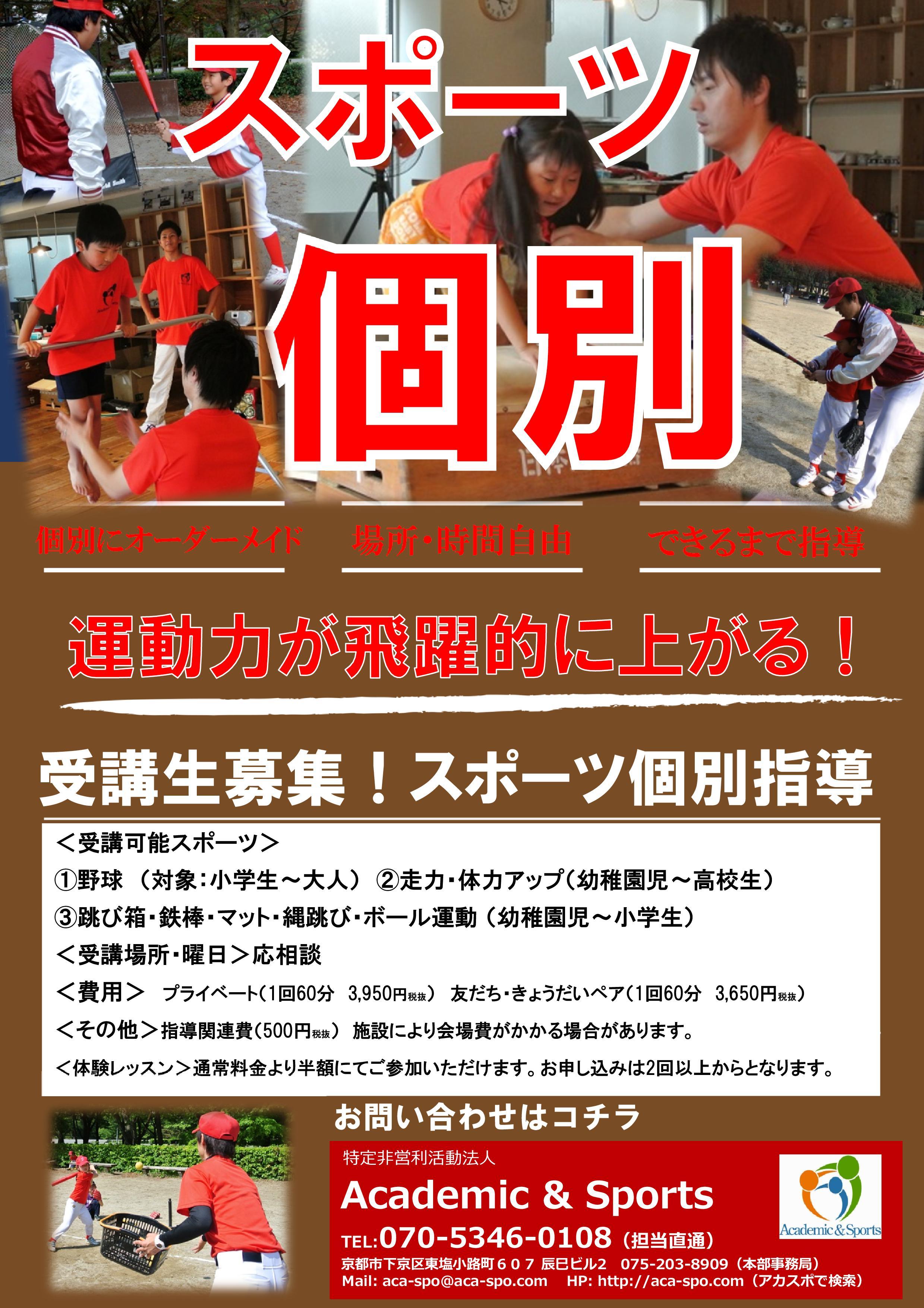 【スポーツ個別指導】