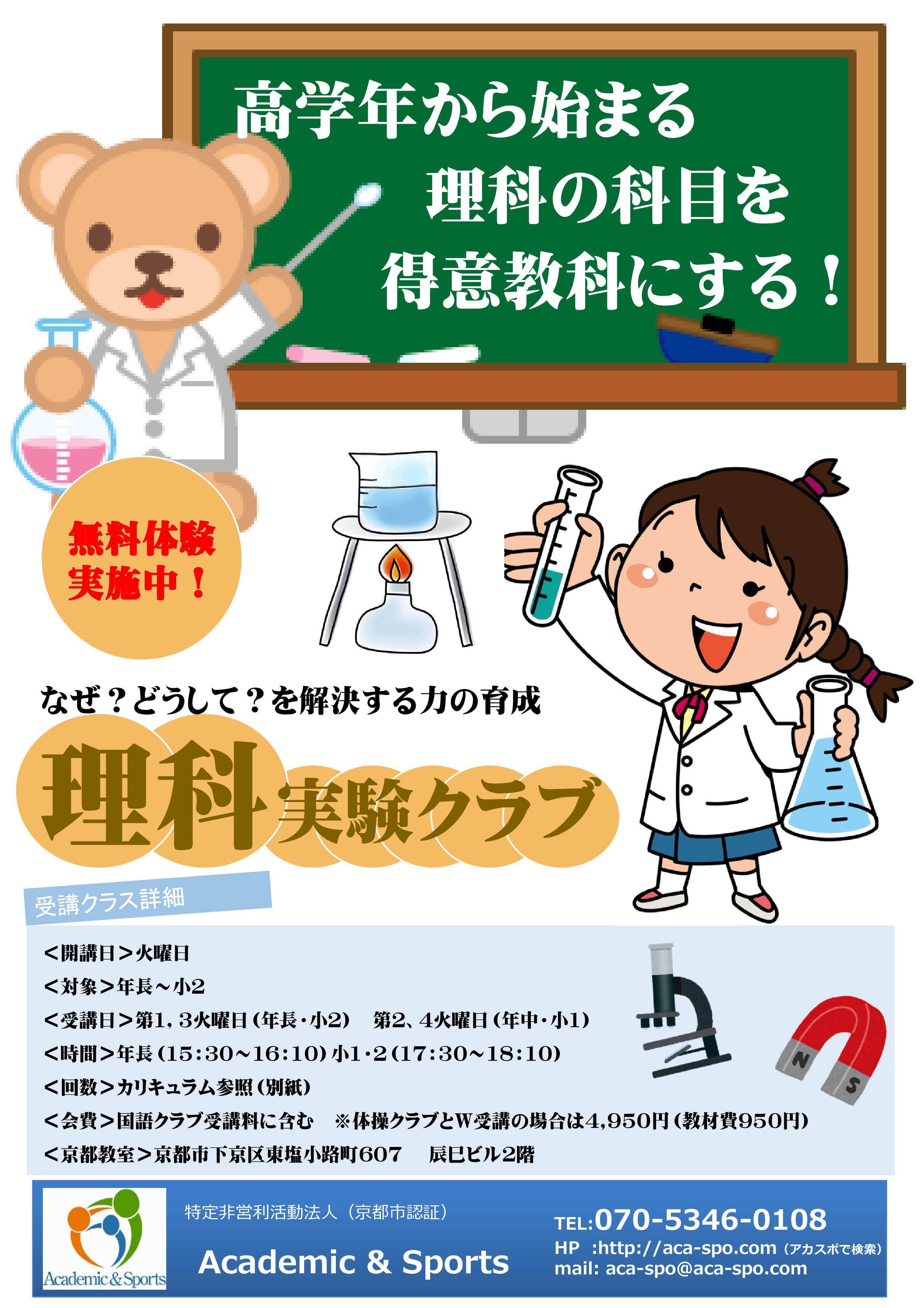 【京都教室】理科実験スクール開講!