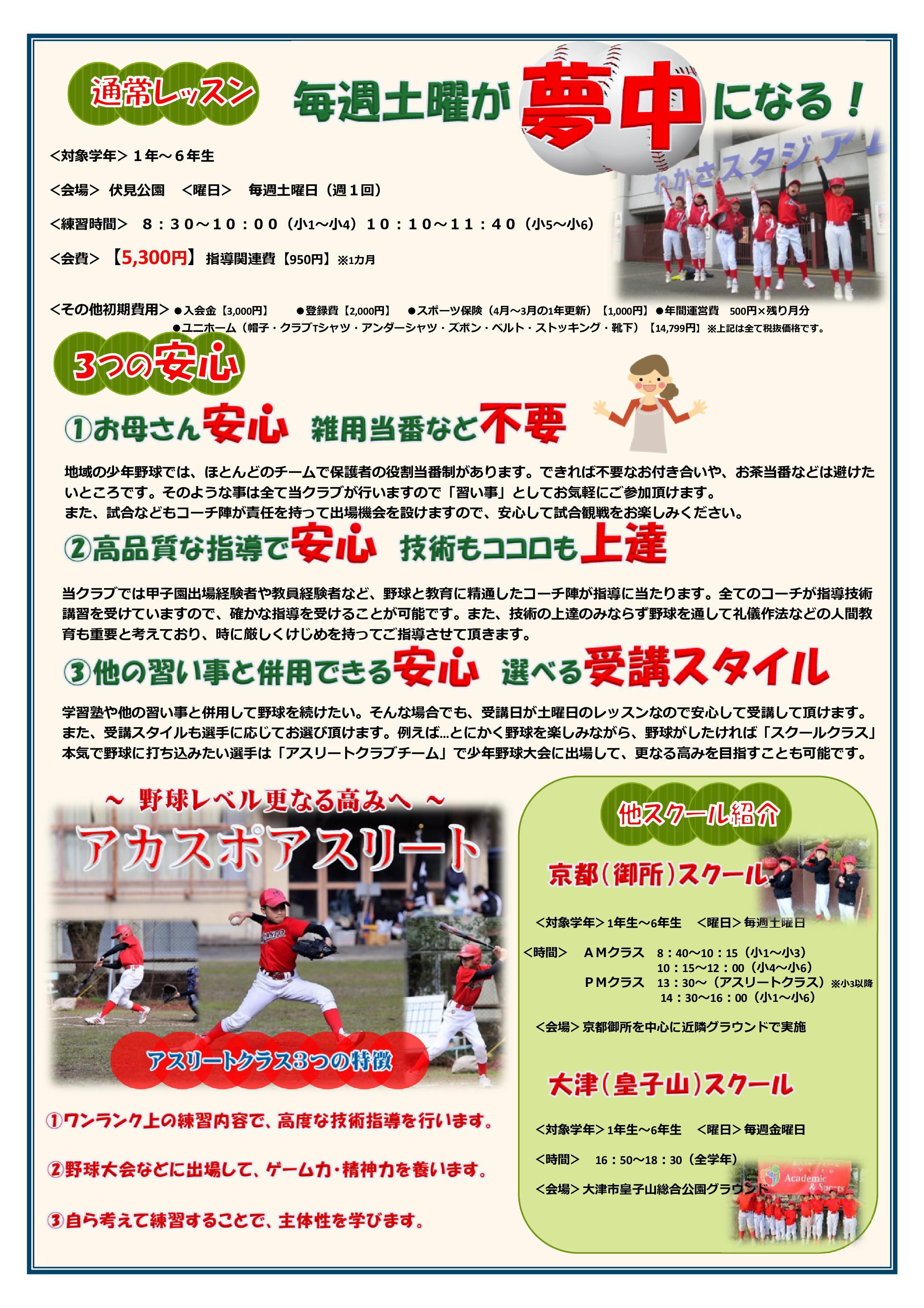 Microsoft PowerPoint - 京都南チラシ2019-002