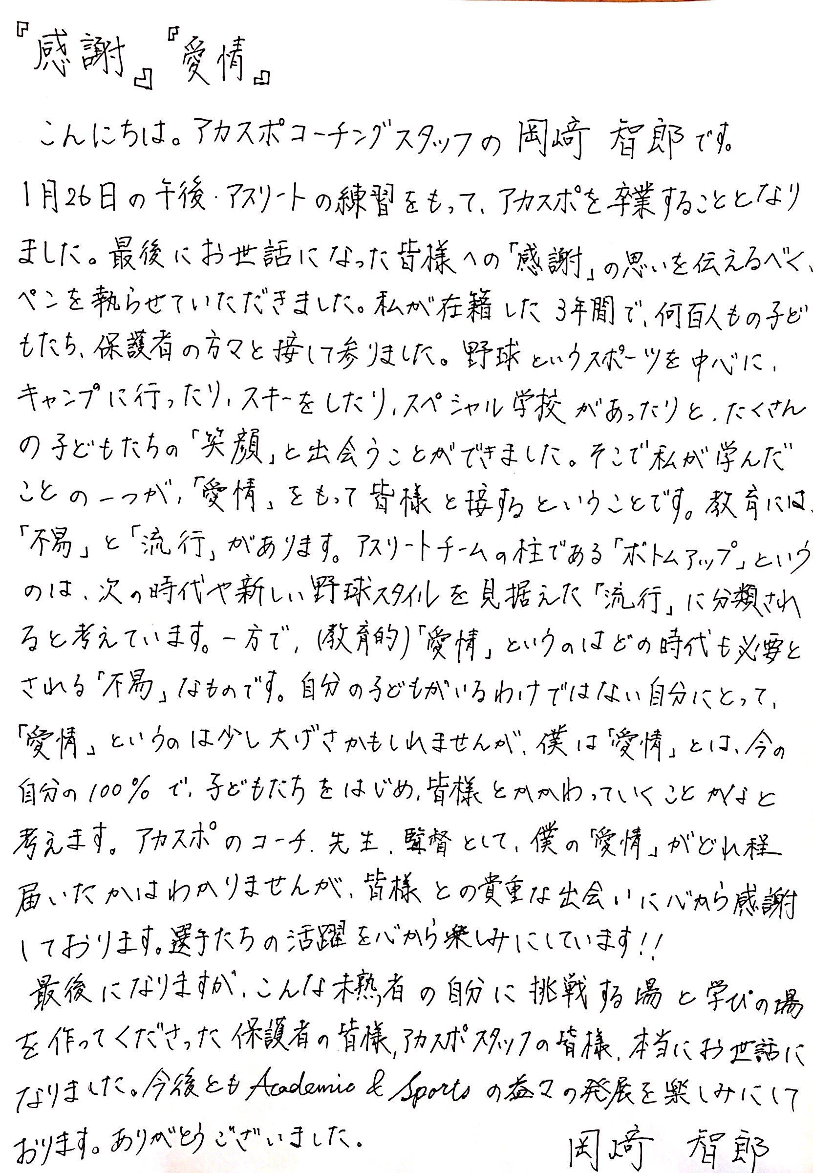 【岡崎監督退任あいさつ】