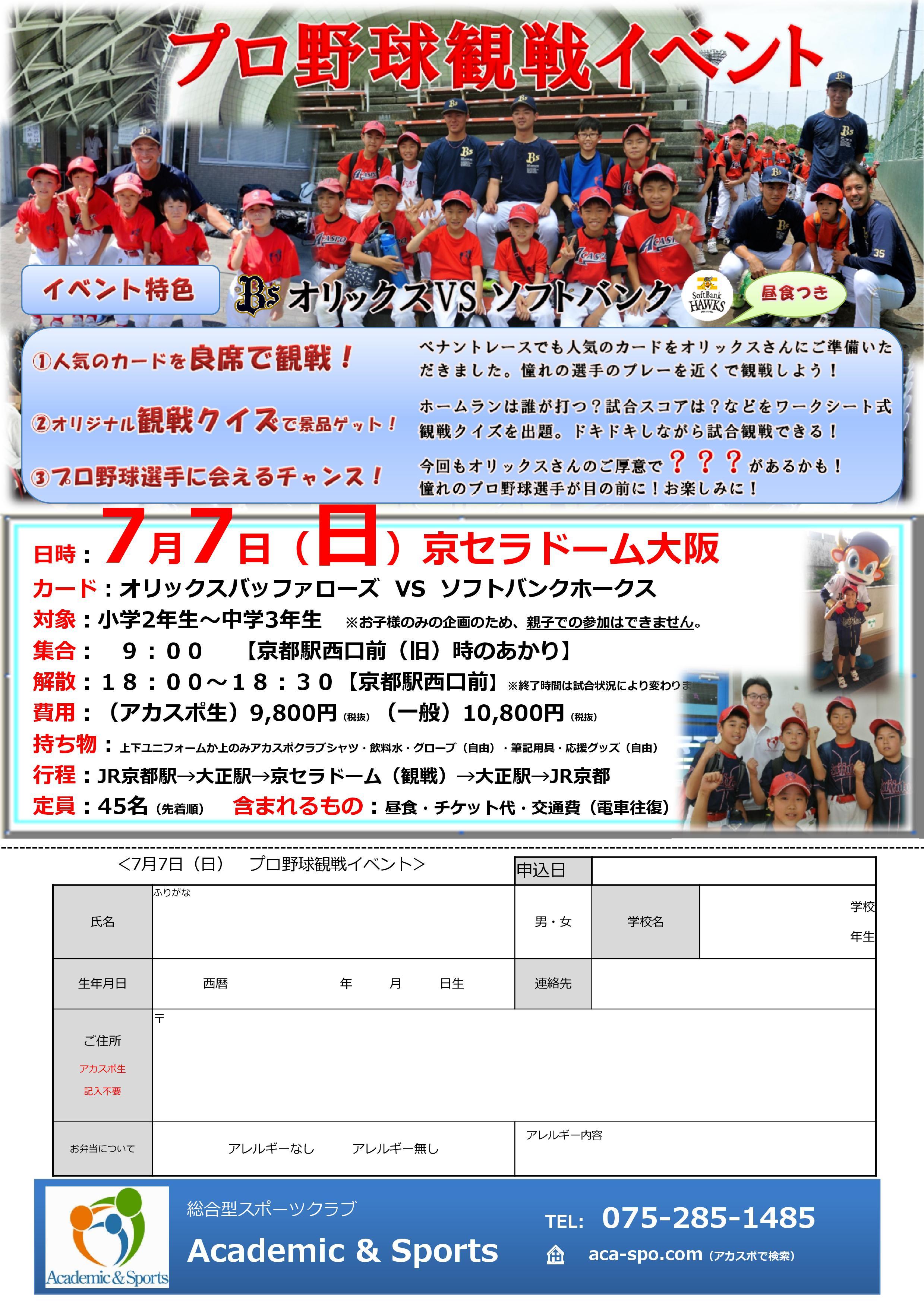 Microsoft PowerPoint - プロ野球観戦イベント2019