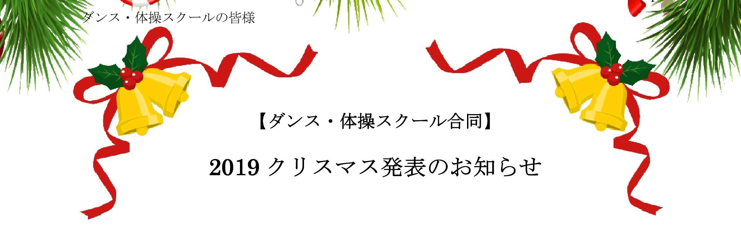 【ダンス・体操スクール】クリスマス発表のお知らせ