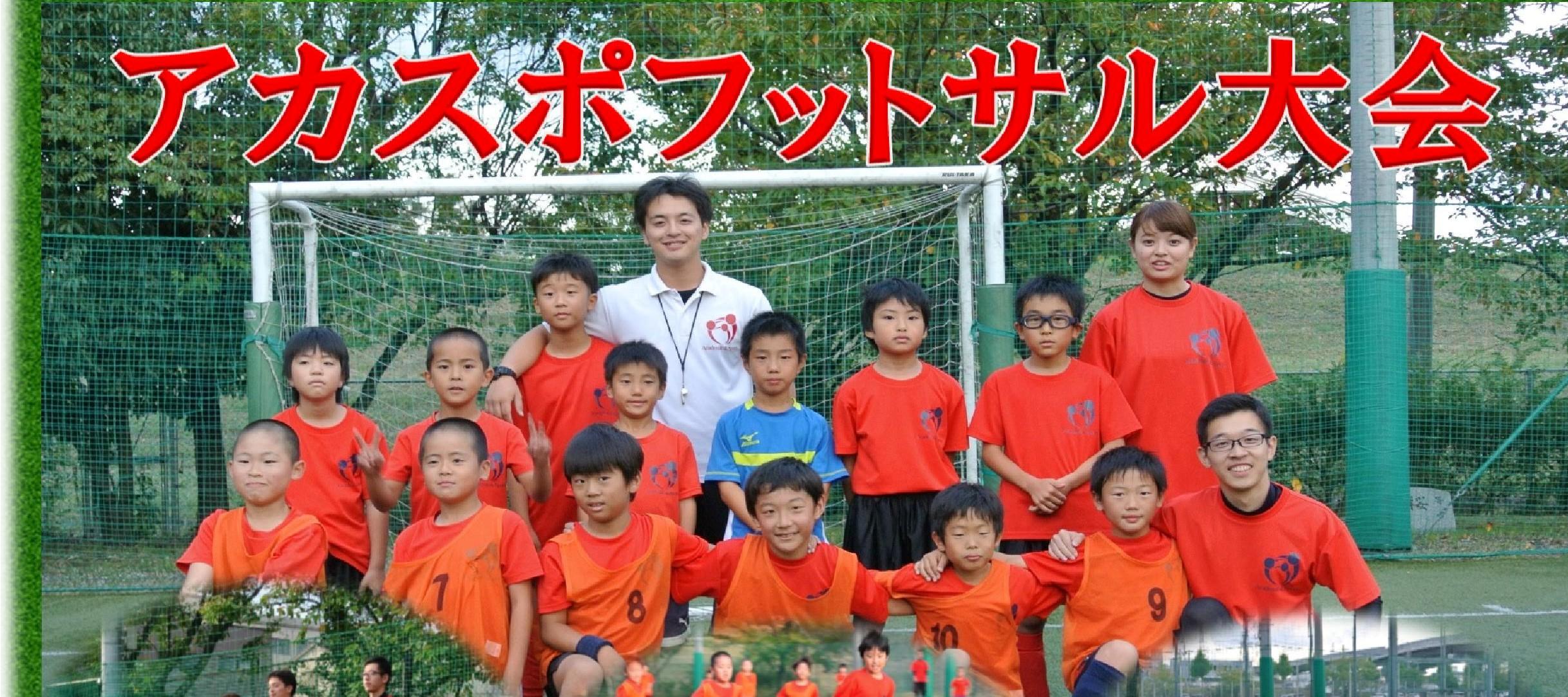 【サッカー】フットサル大会