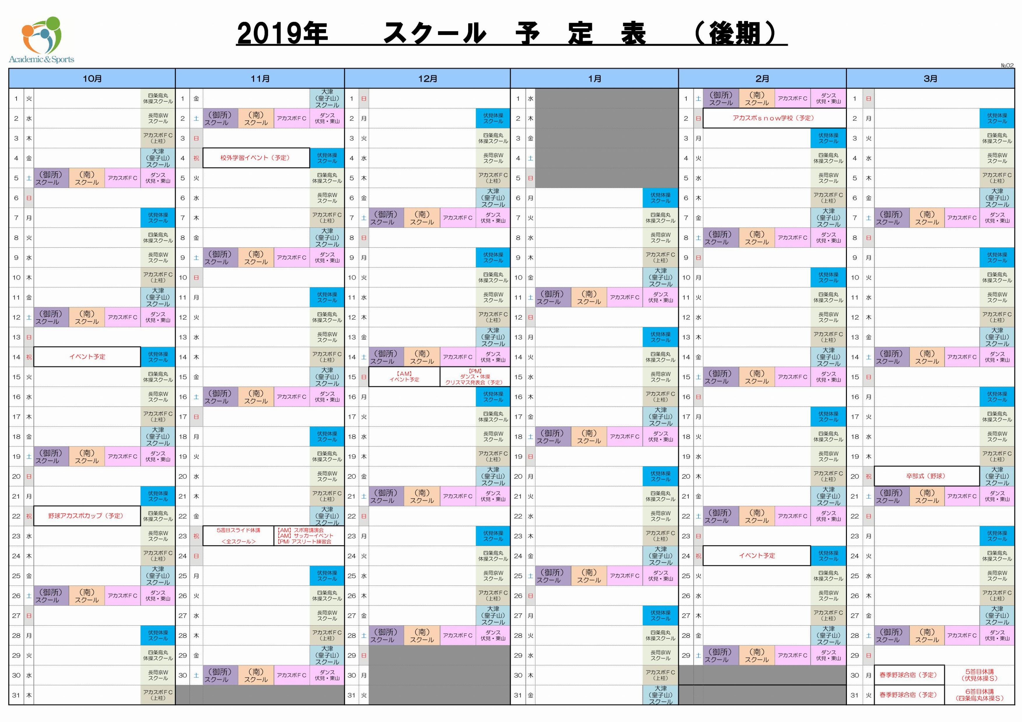 【全体】2019年後期スクール予定表