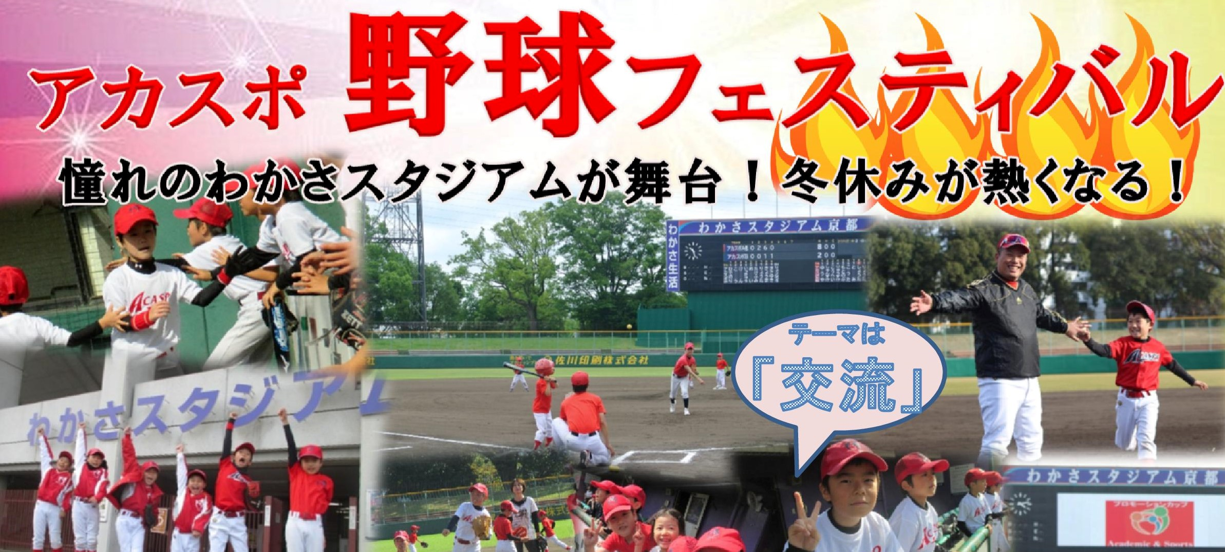 【野球S】アカスポ野球フェスティバル