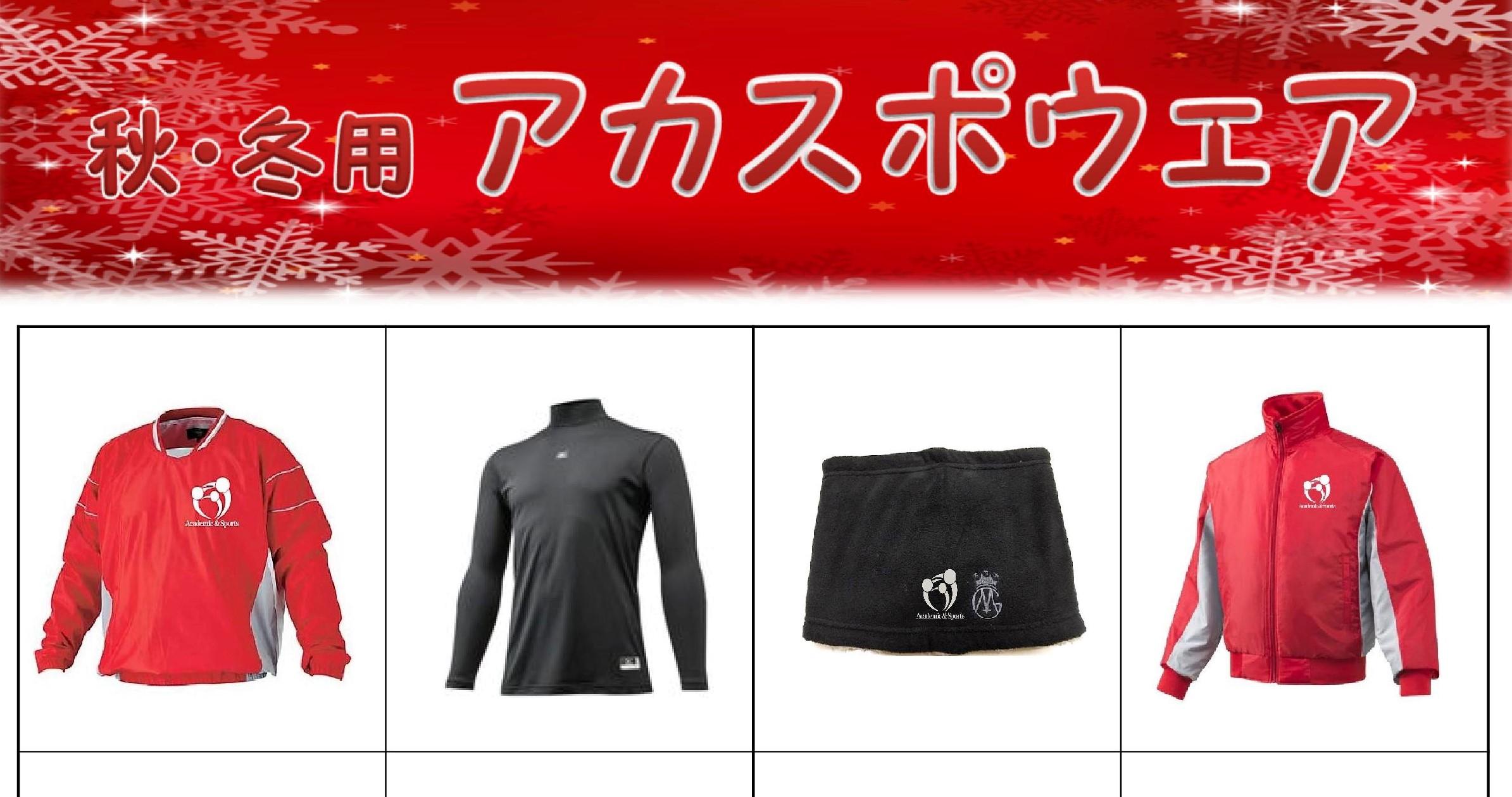 【野球S】冬用ウェア