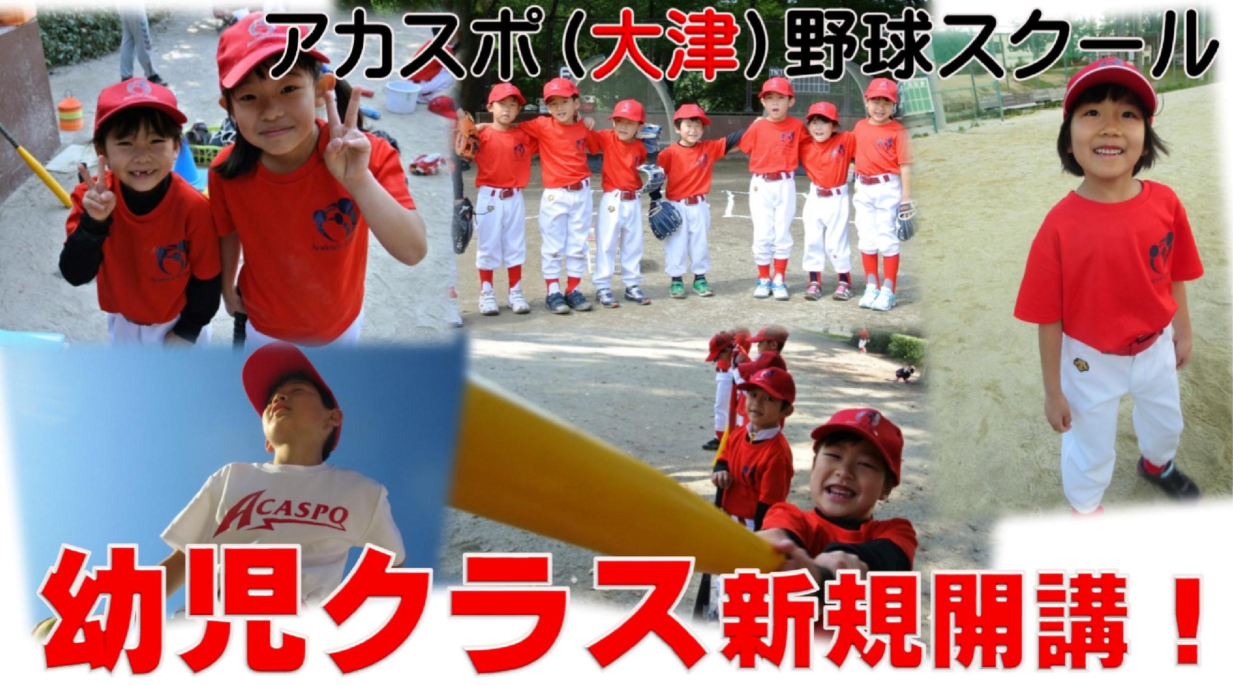 【野球S】幼児野球スクール新規開講!