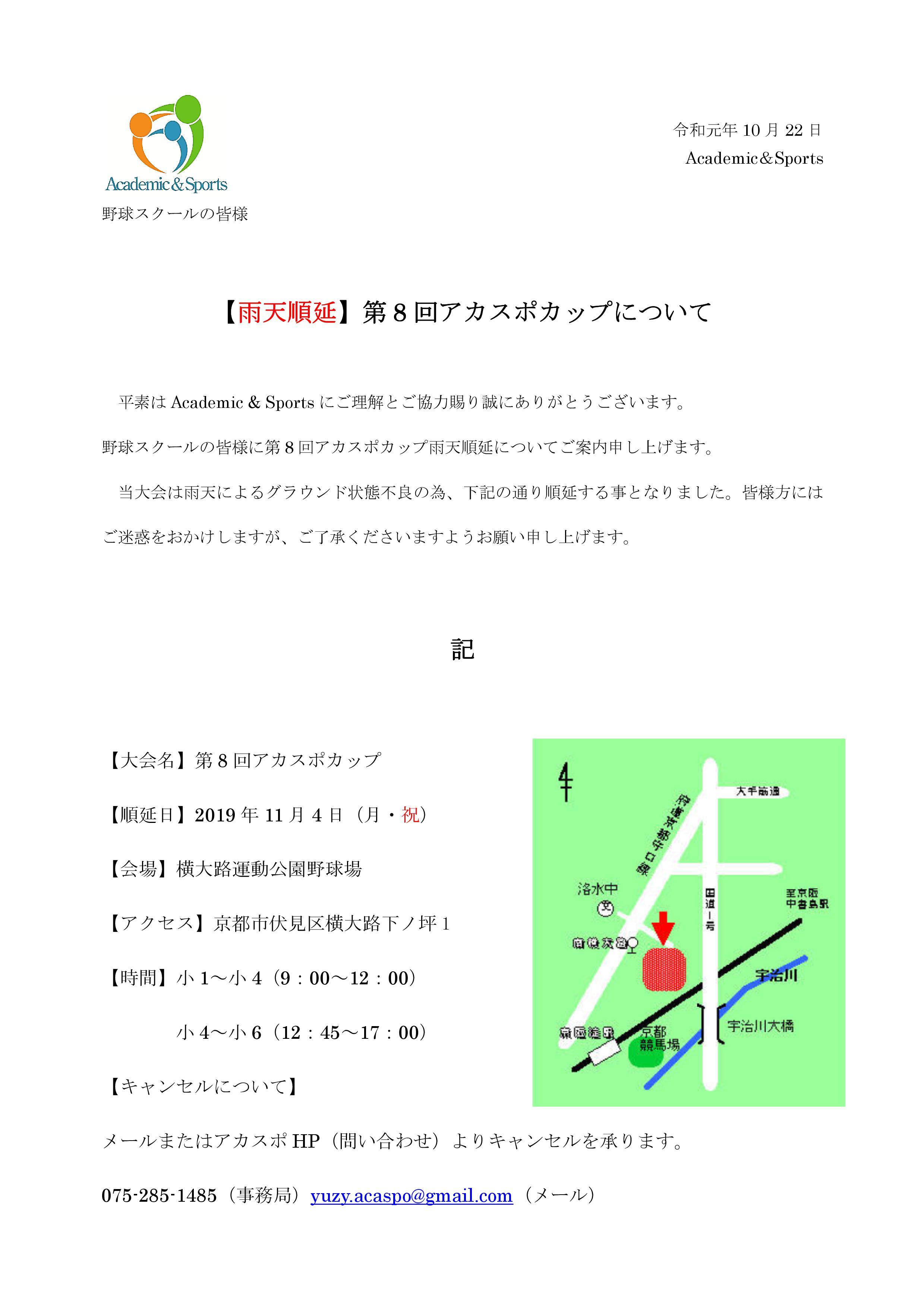 【10/22配信】第8回アカスポカップ(雨天順延)