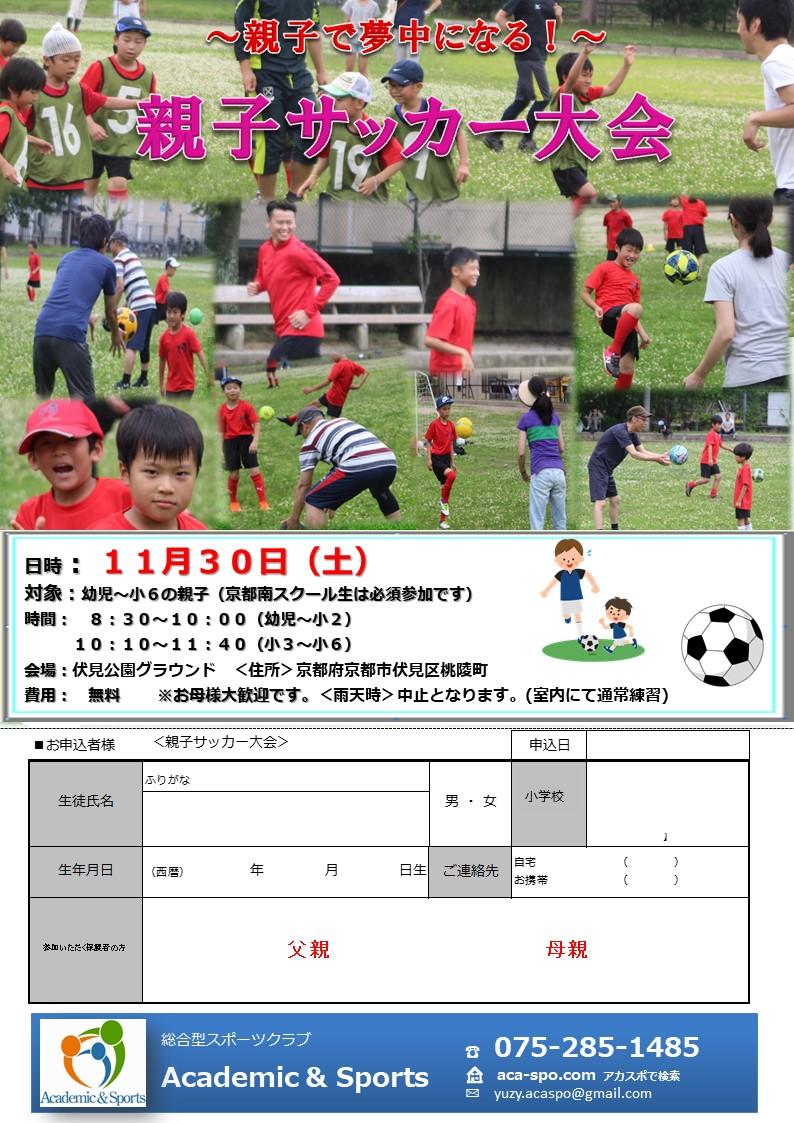 【サッカーS】親子サッカー大会