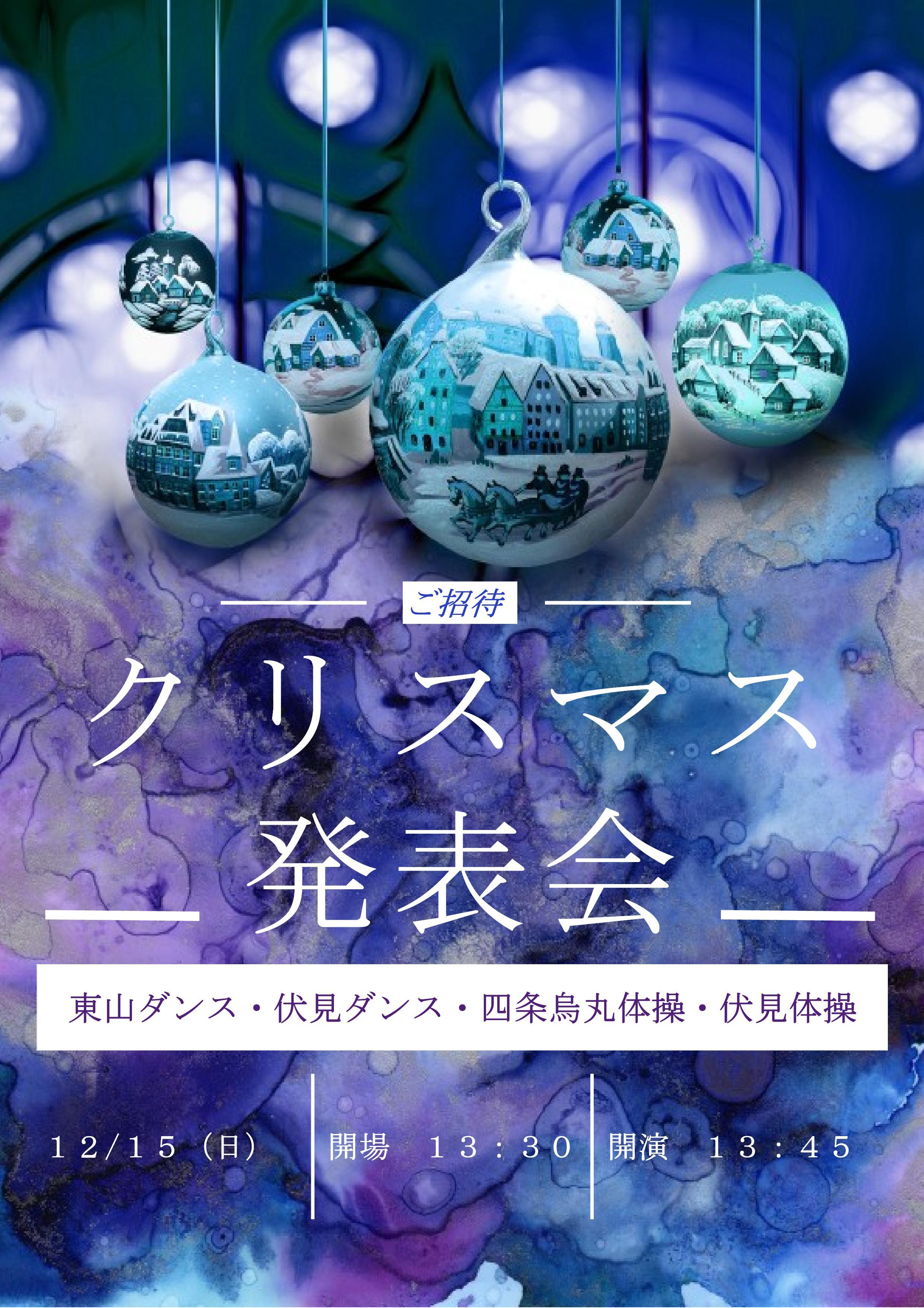 【アカスポ クリスマス発表会】