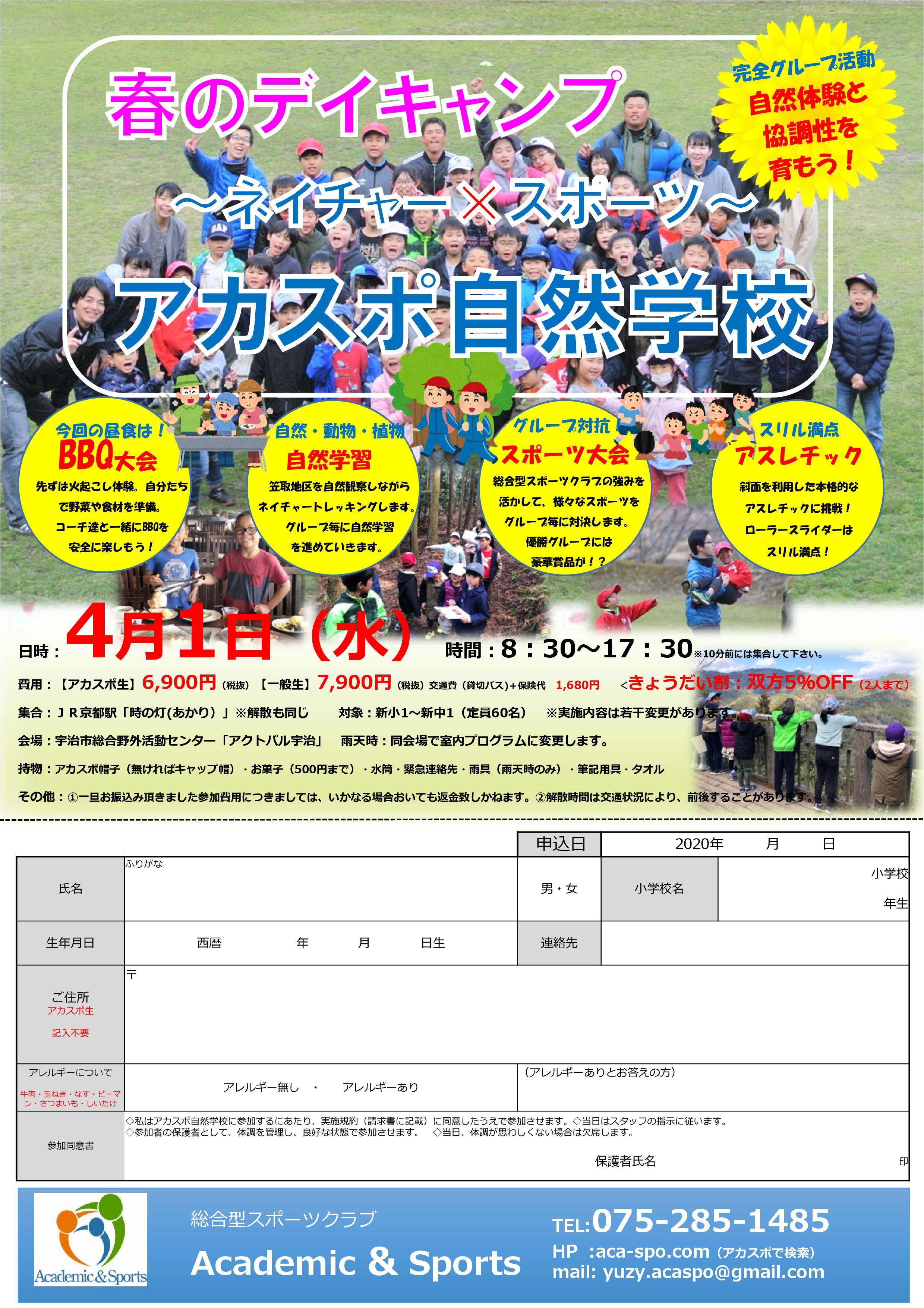 【野外クラブ】アカスポ自然学校2020