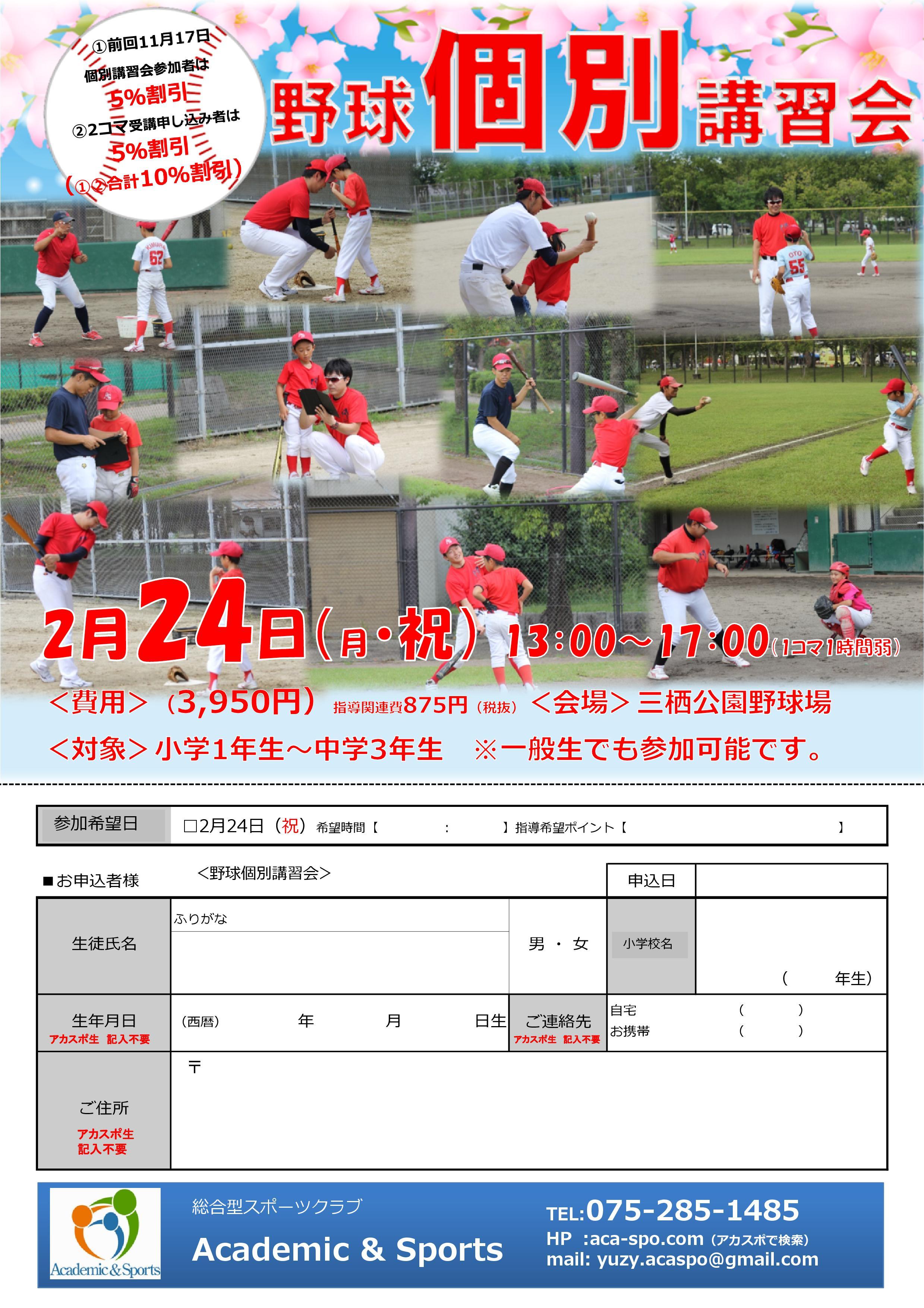 【野球S】野球個別講習会(2月24日【祝】)