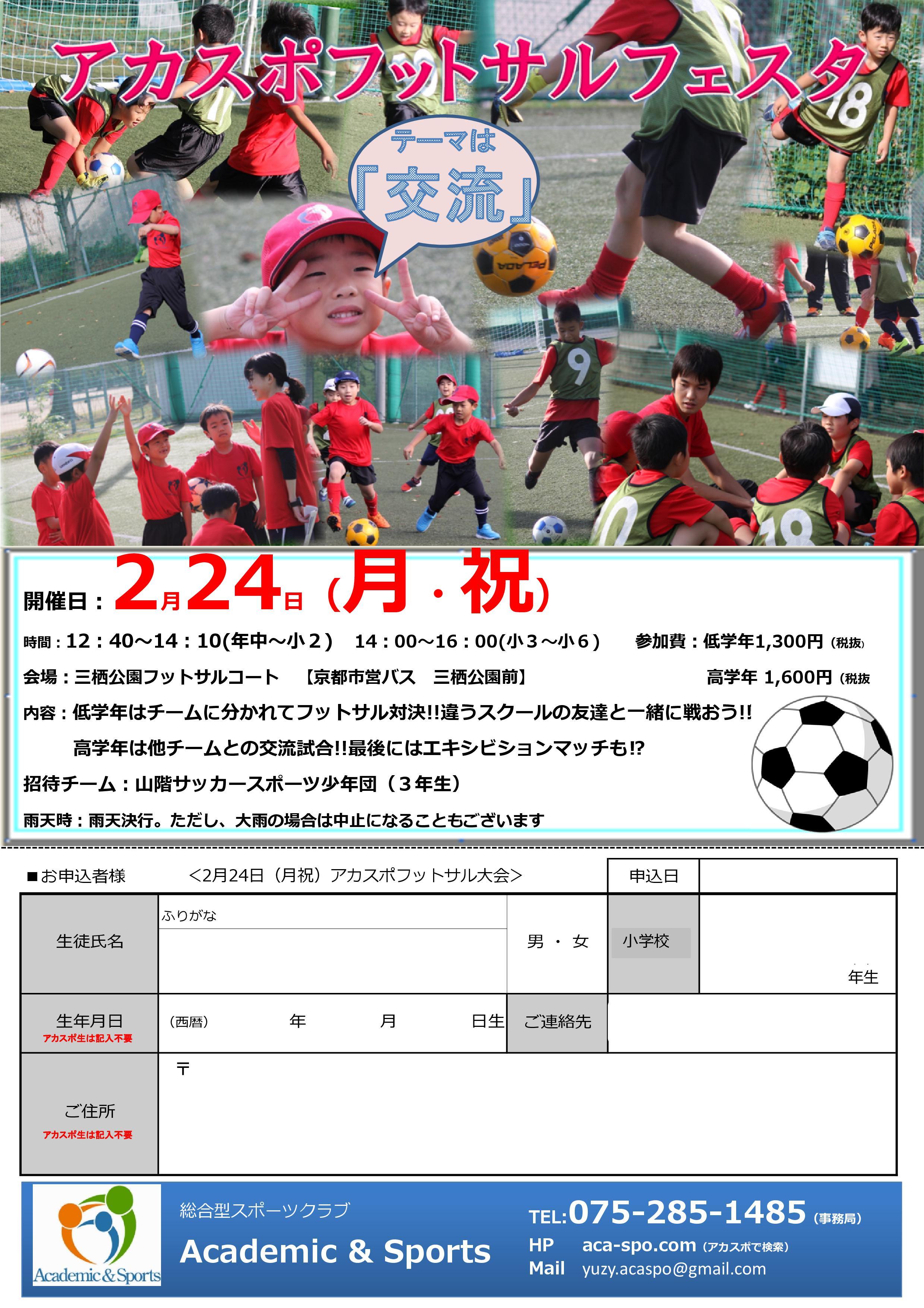 【サッカースクール】アカスポフットサルフェスタ