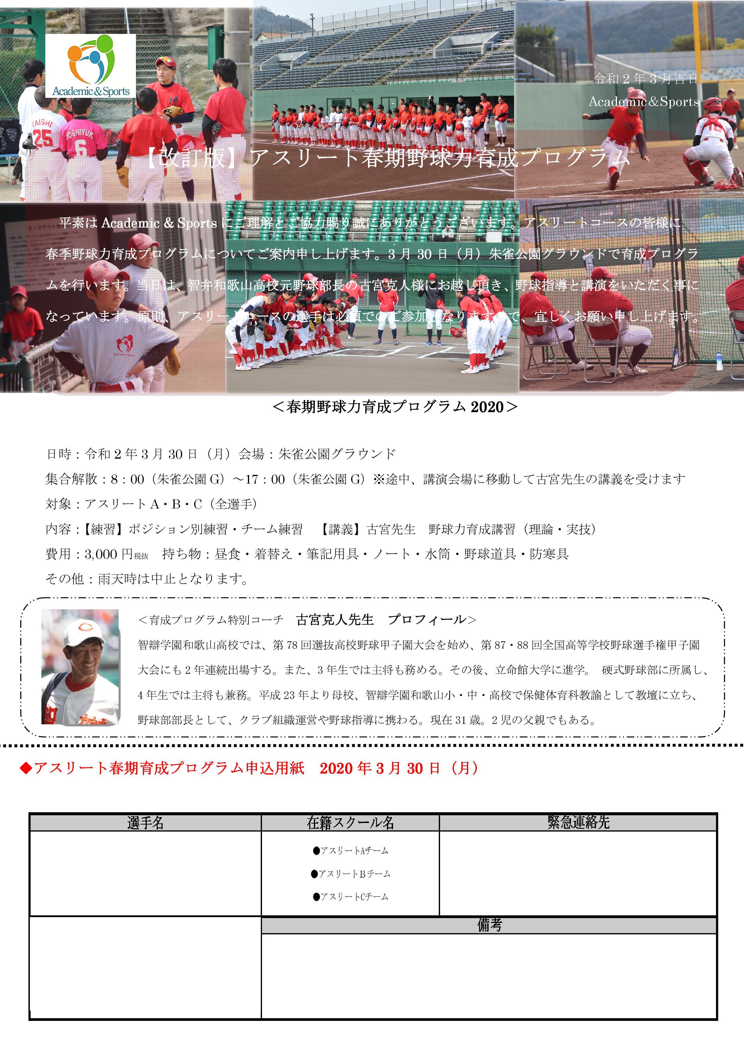 【修正案内】小学部春期野球力育成プログラム