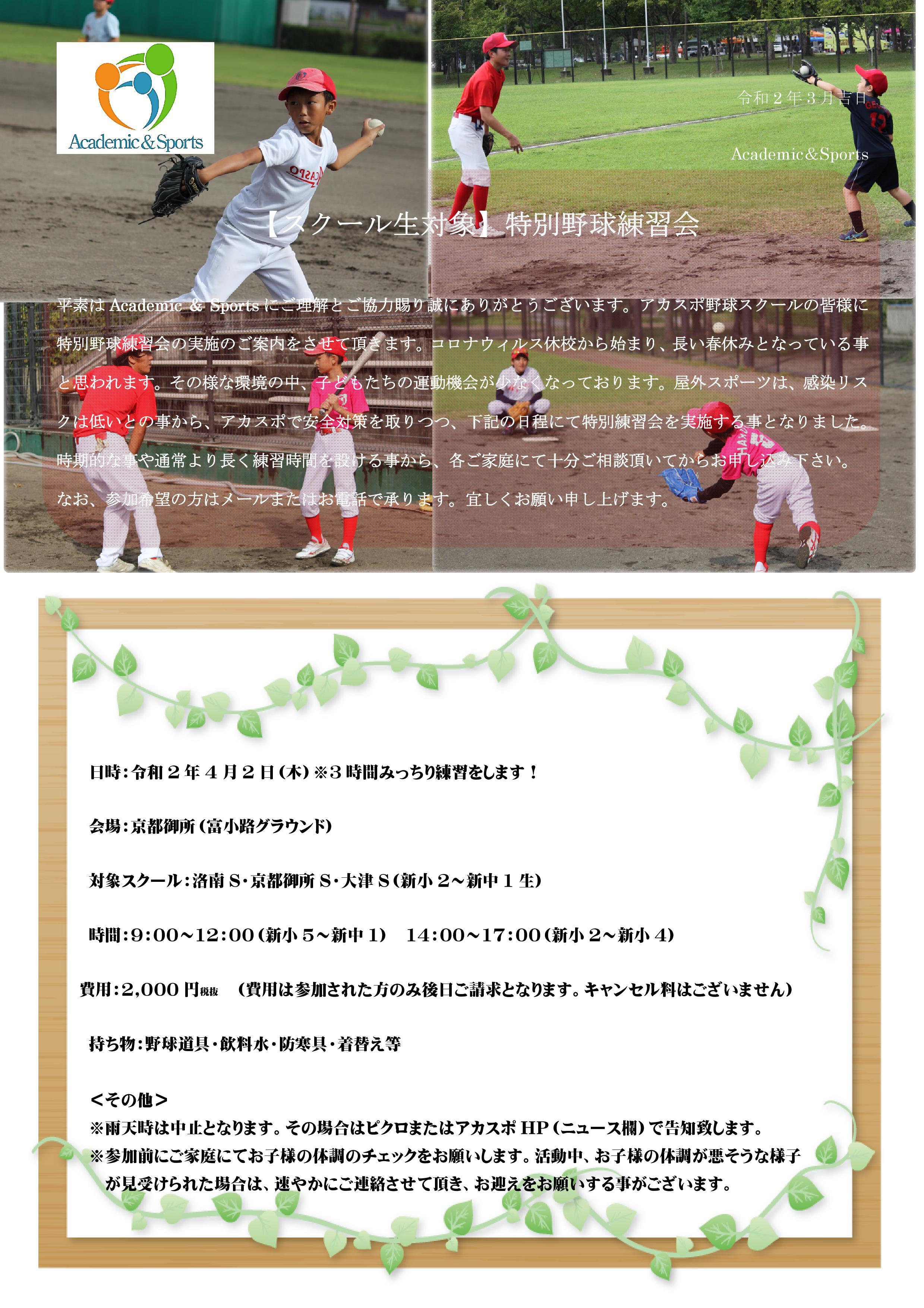 【野球スクール】特別練習会