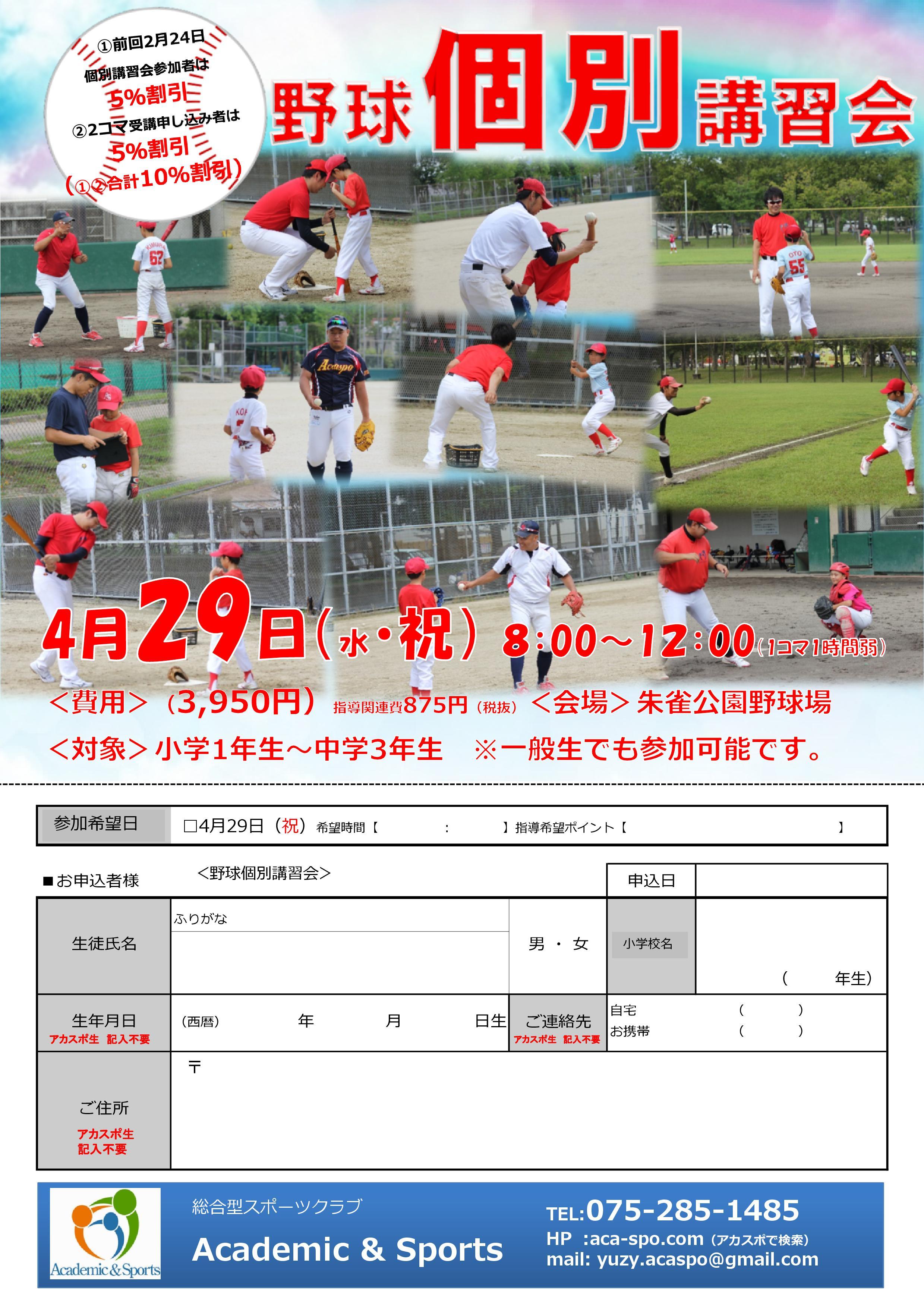 【野球スクール】(4月)野球個別講習会