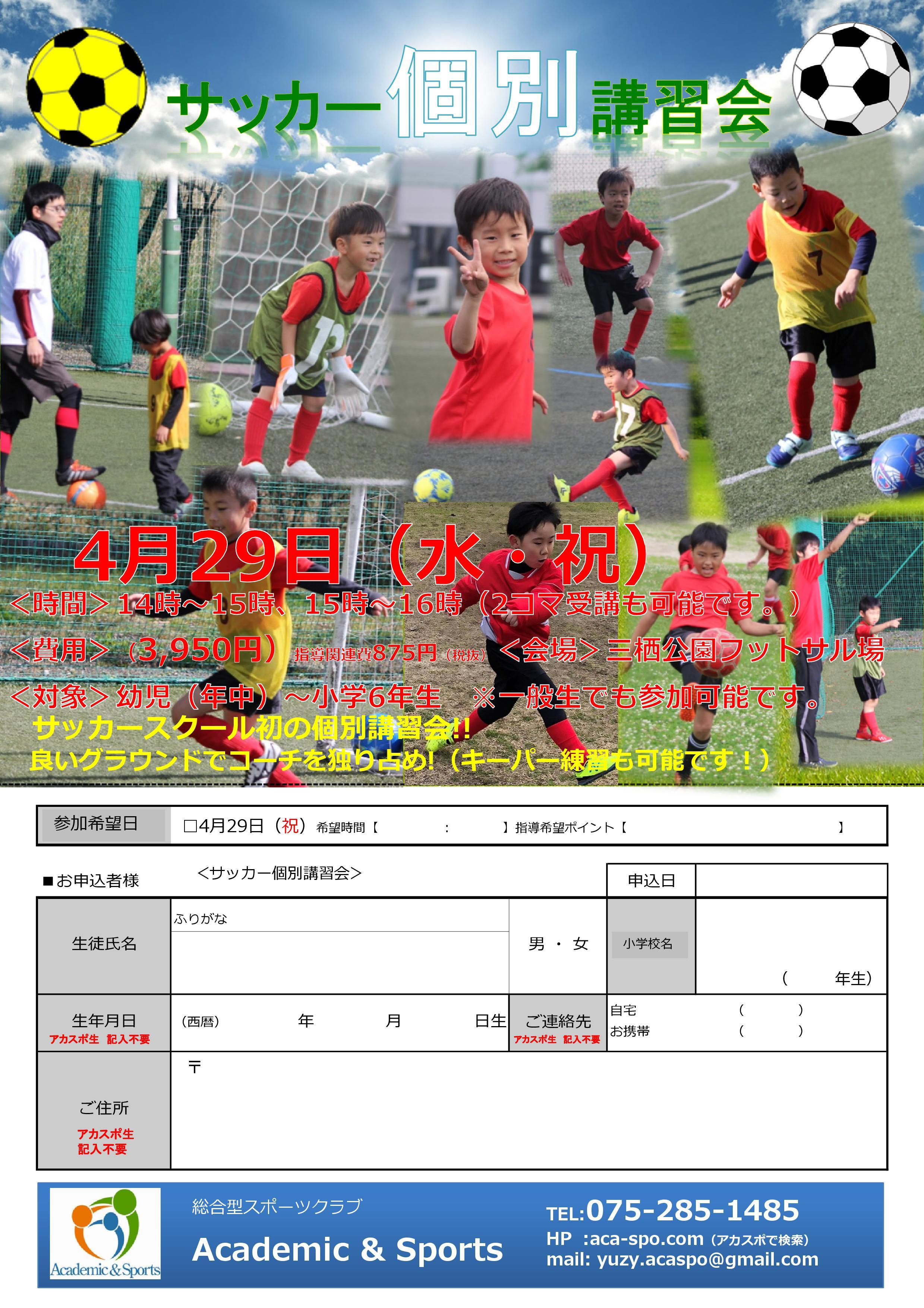 【サッカースクール】サッカー個別講習会