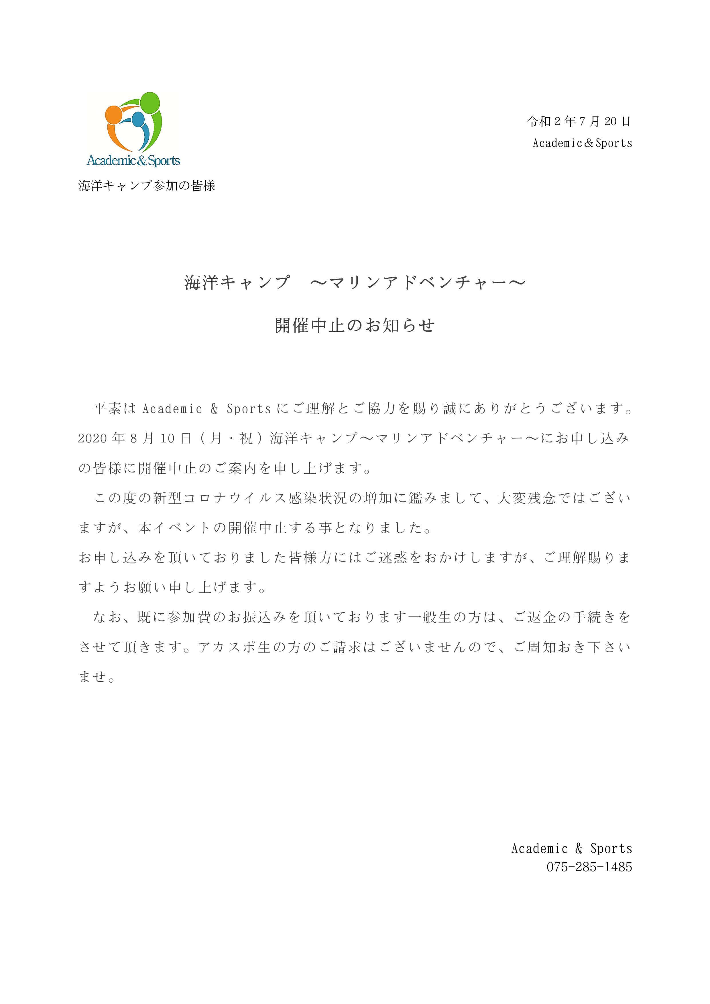 【中止】海洋キャンプ~マリンアドベンチャー~中止のお知らせ