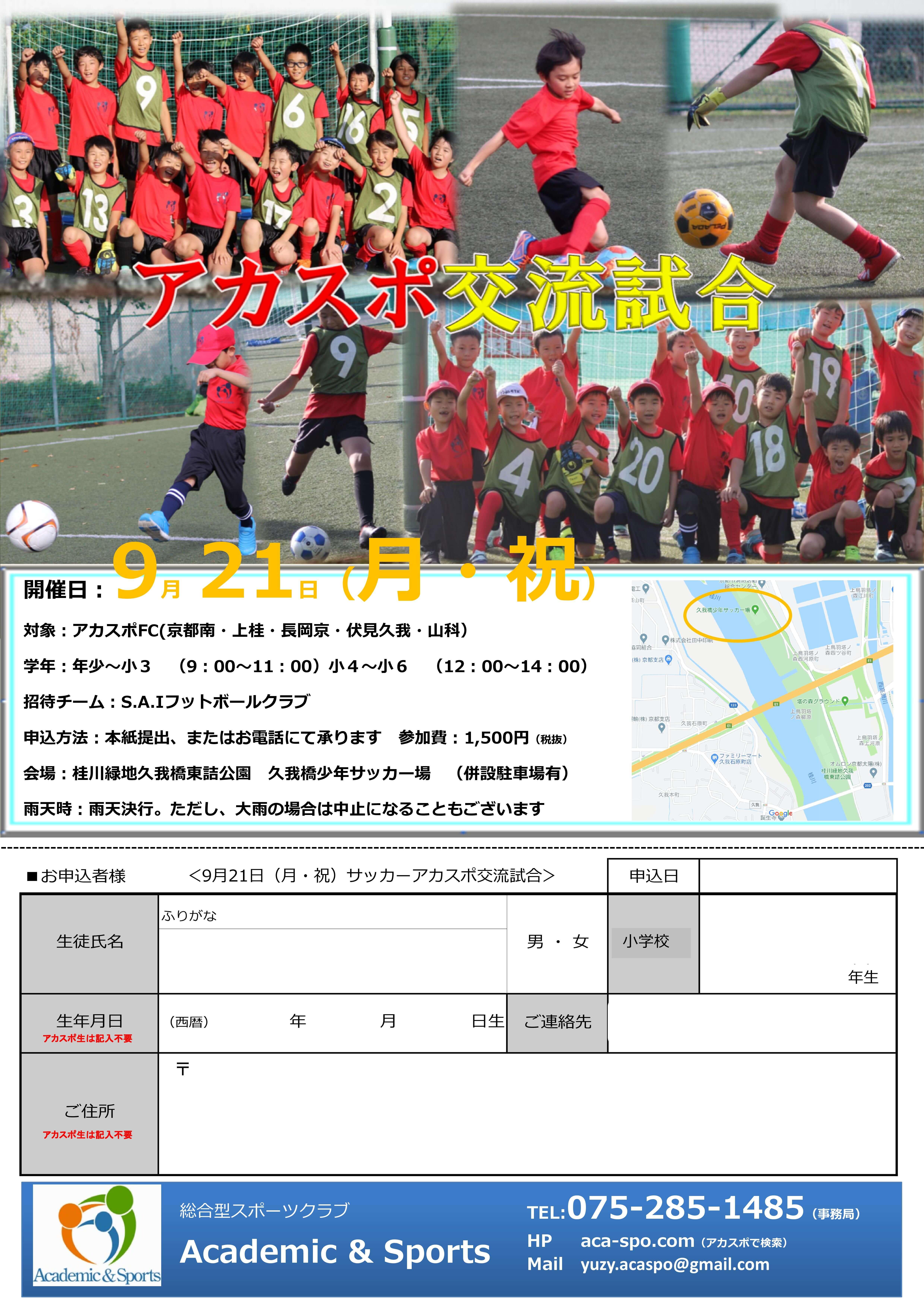 【サッカーイベント】アカスポ交流試合について