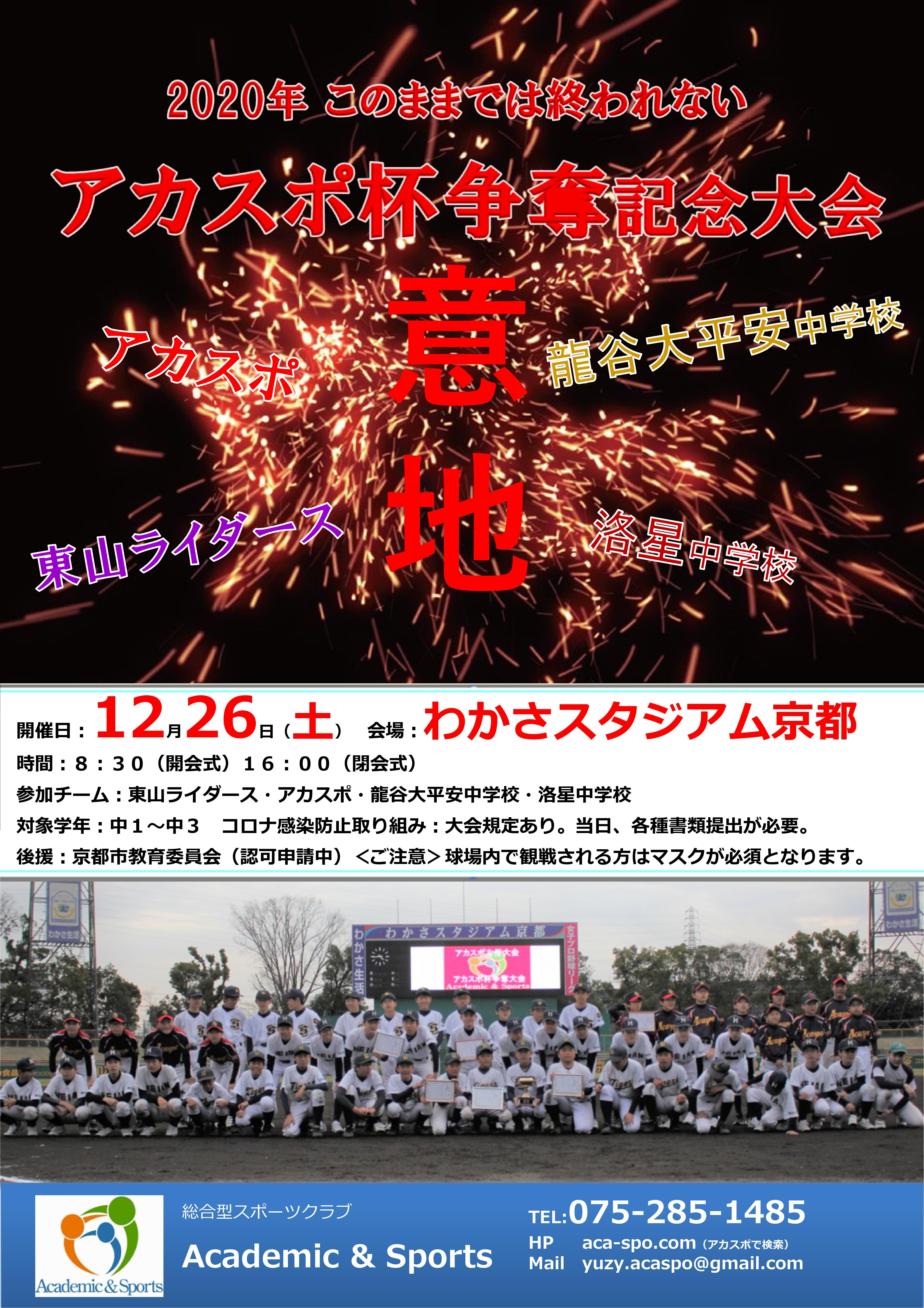 【野球】アカスポ杯争奪記念大会