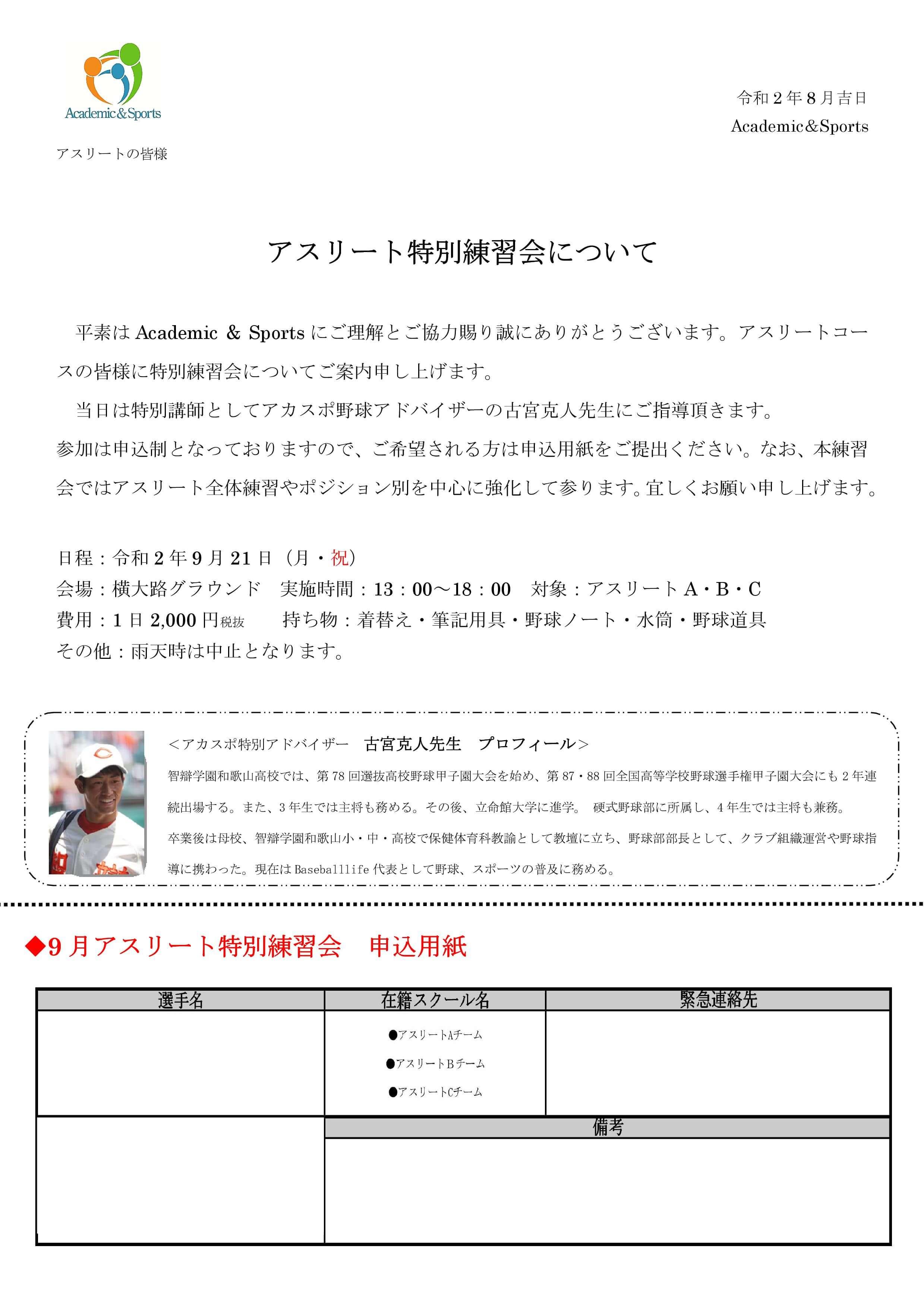 【野球アスリートコース】特別練習会実施について