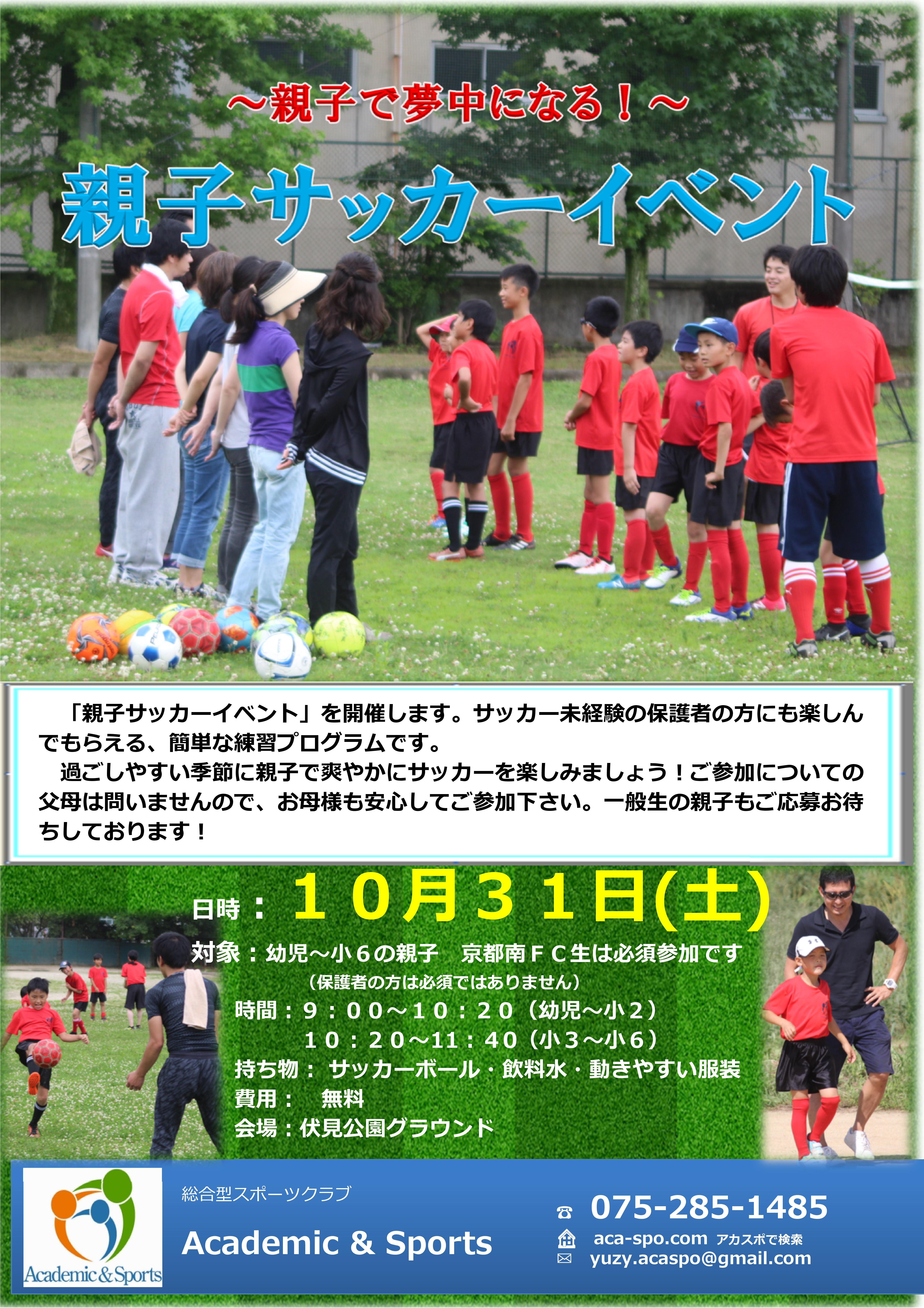 【サッカー】親子サッカーイベント