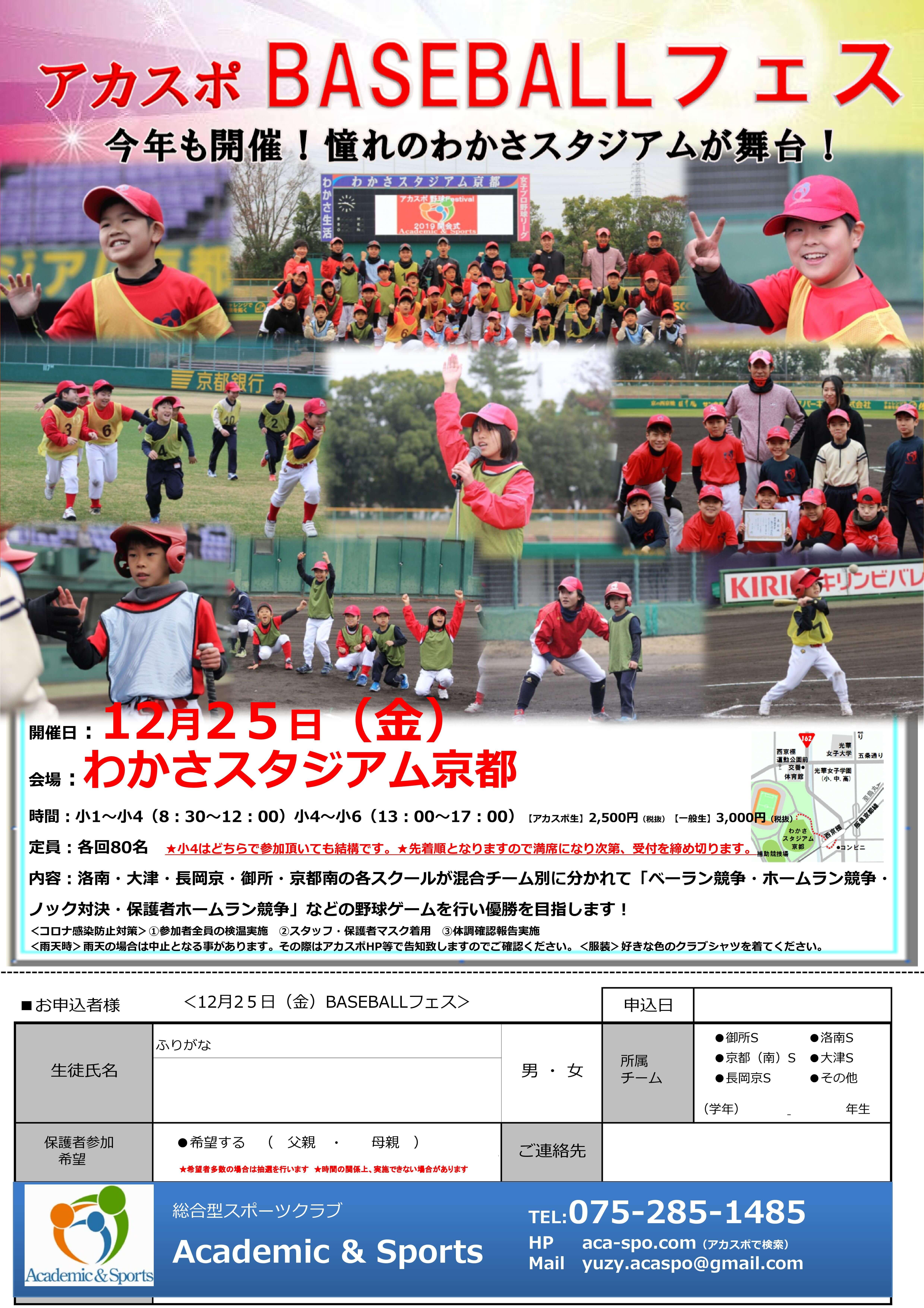 【野球】アカスポBASEBALLフェス