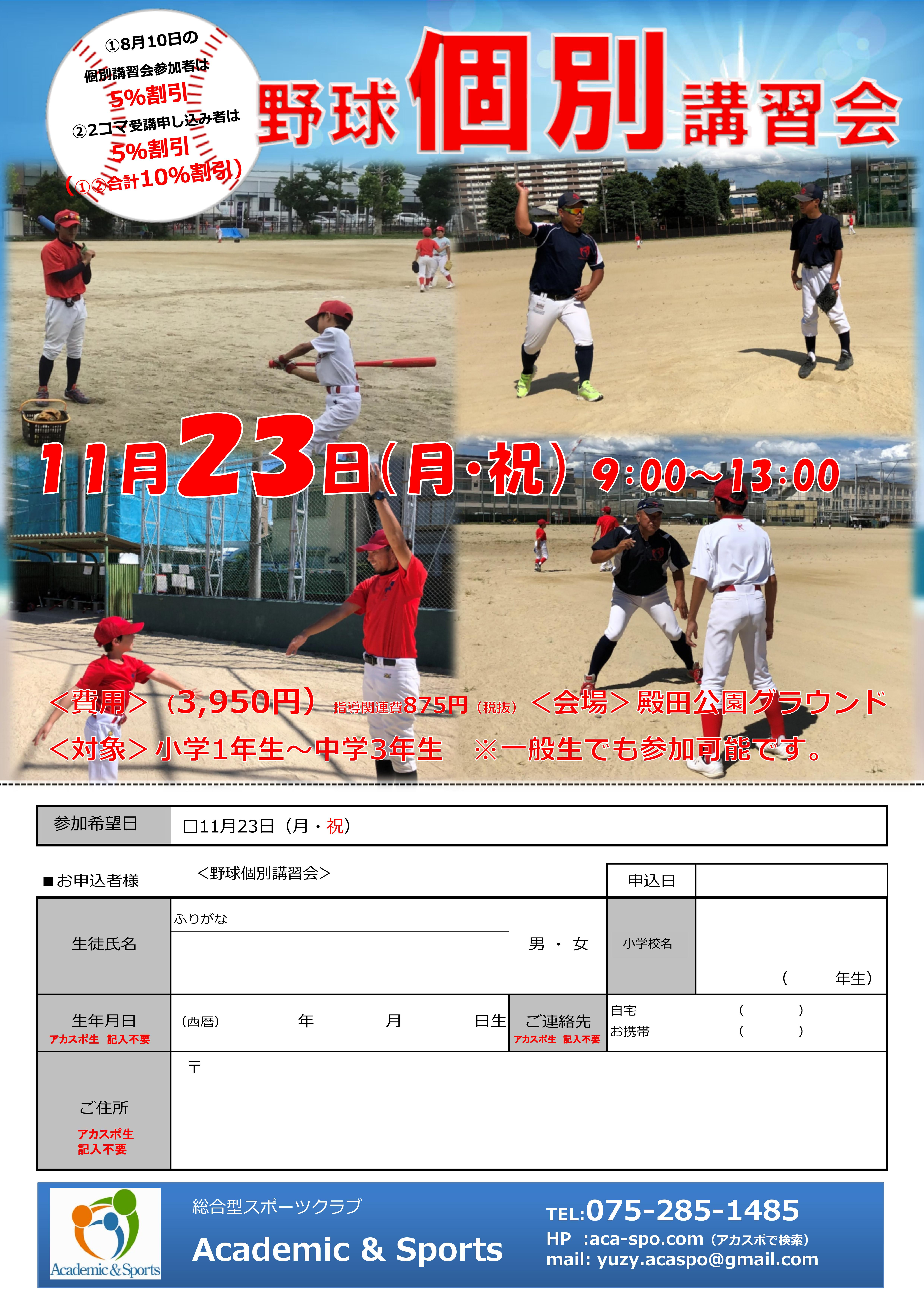【野球個別指導会】11月23日(月祝)開催決定!