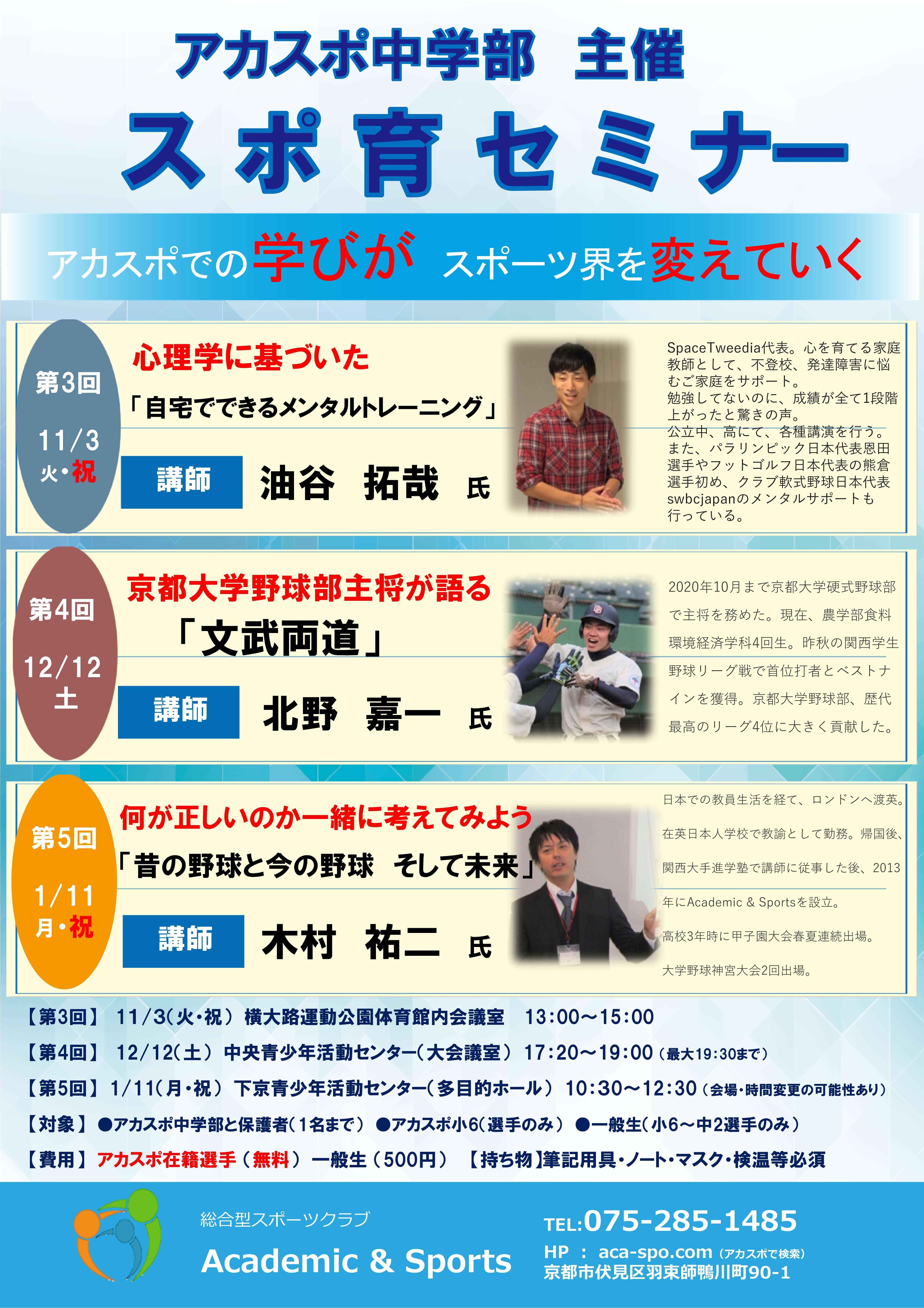 【野球】スポ育セミナー(第3回~第5回)