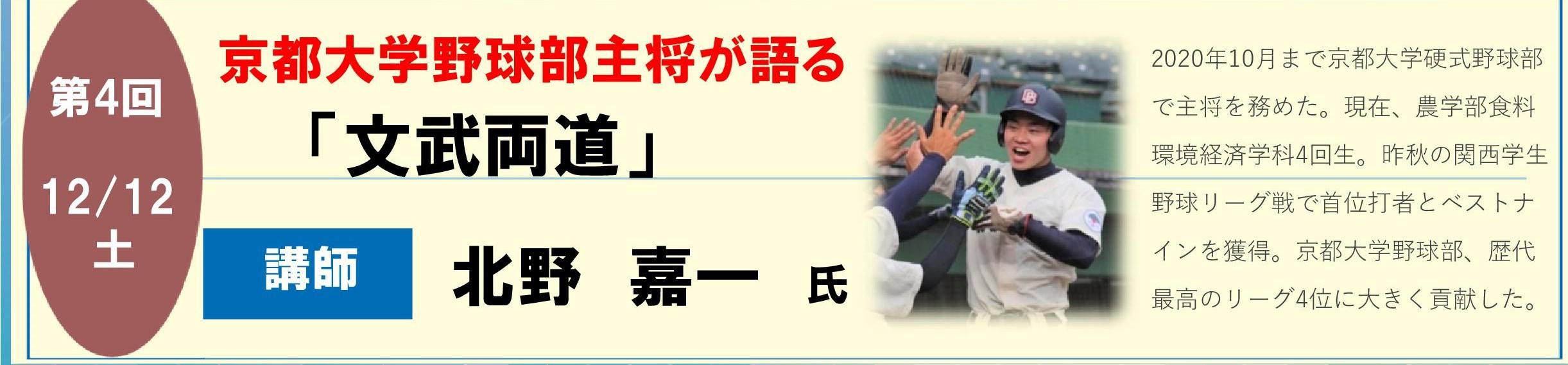 【野球中学部】第4回アカスポスポ育セミナー