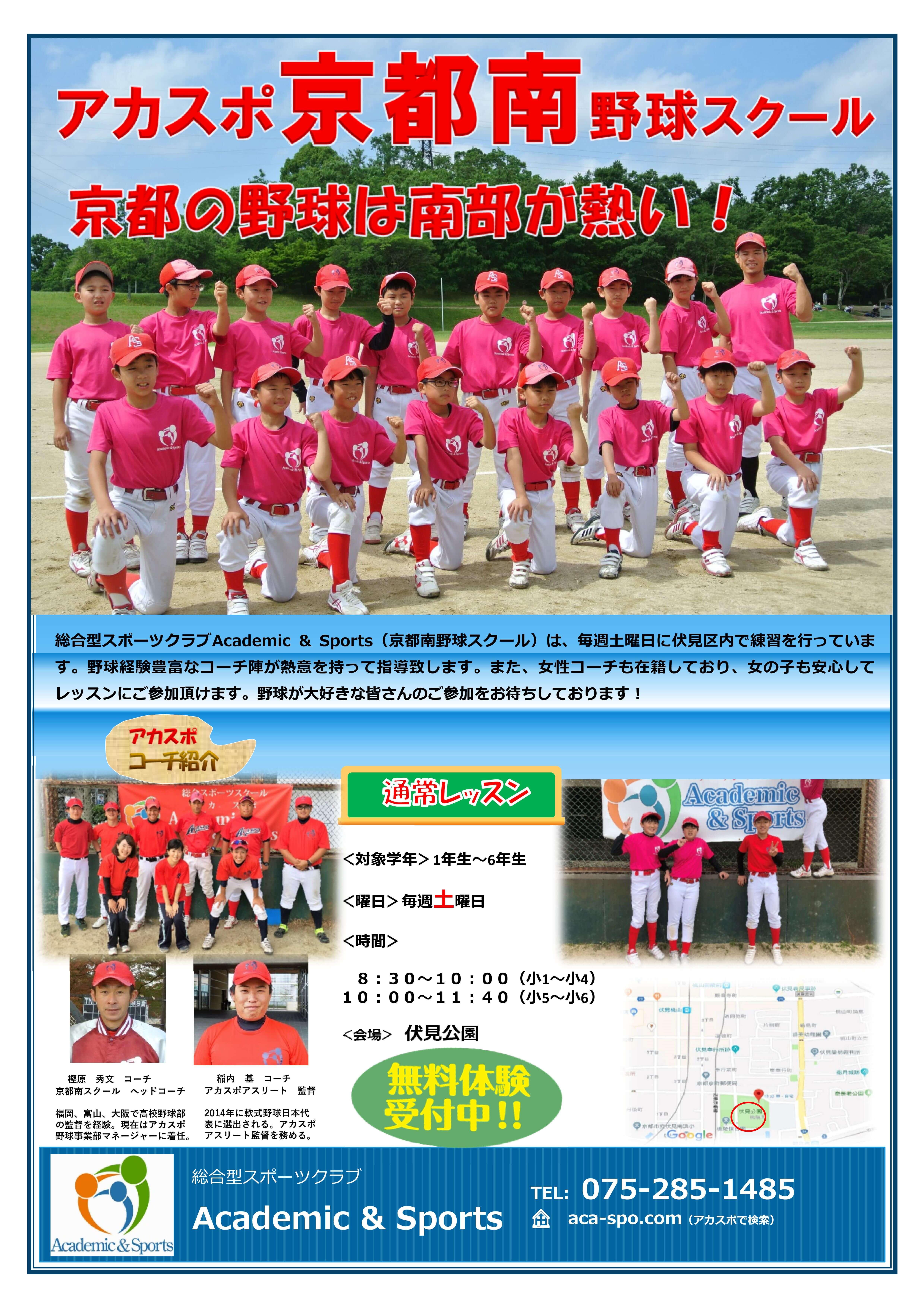 【京都南野球スクール】