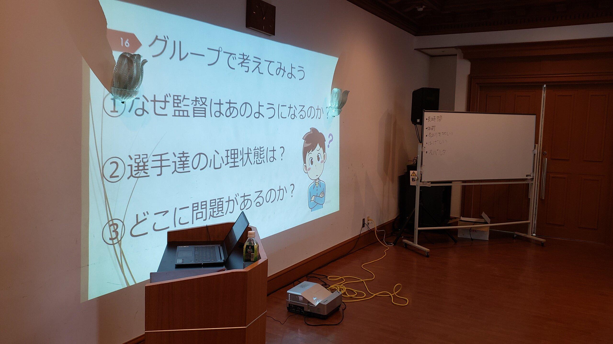 【中学部】第5回スポ育セミナー