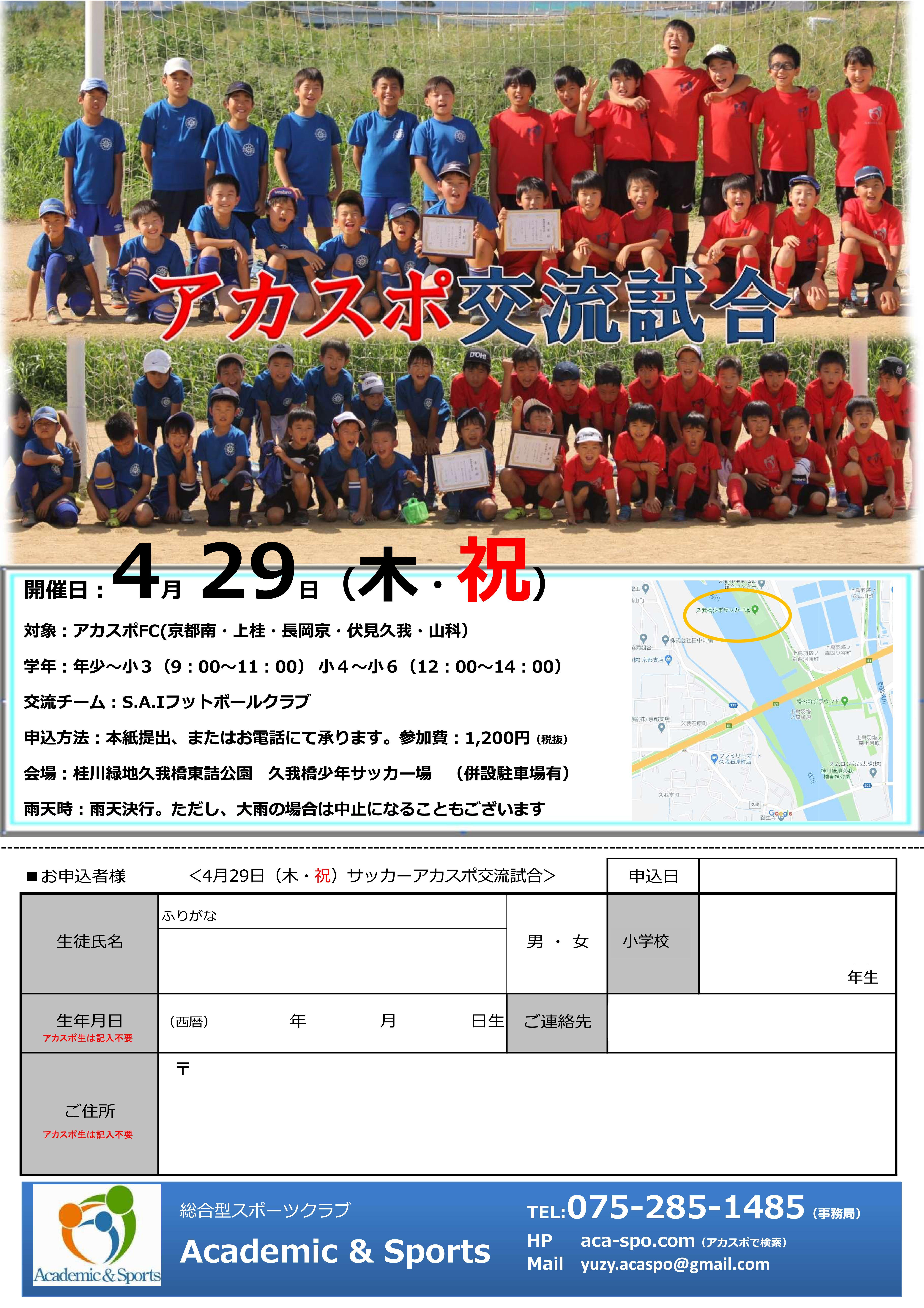【サッカースクール】交流試合