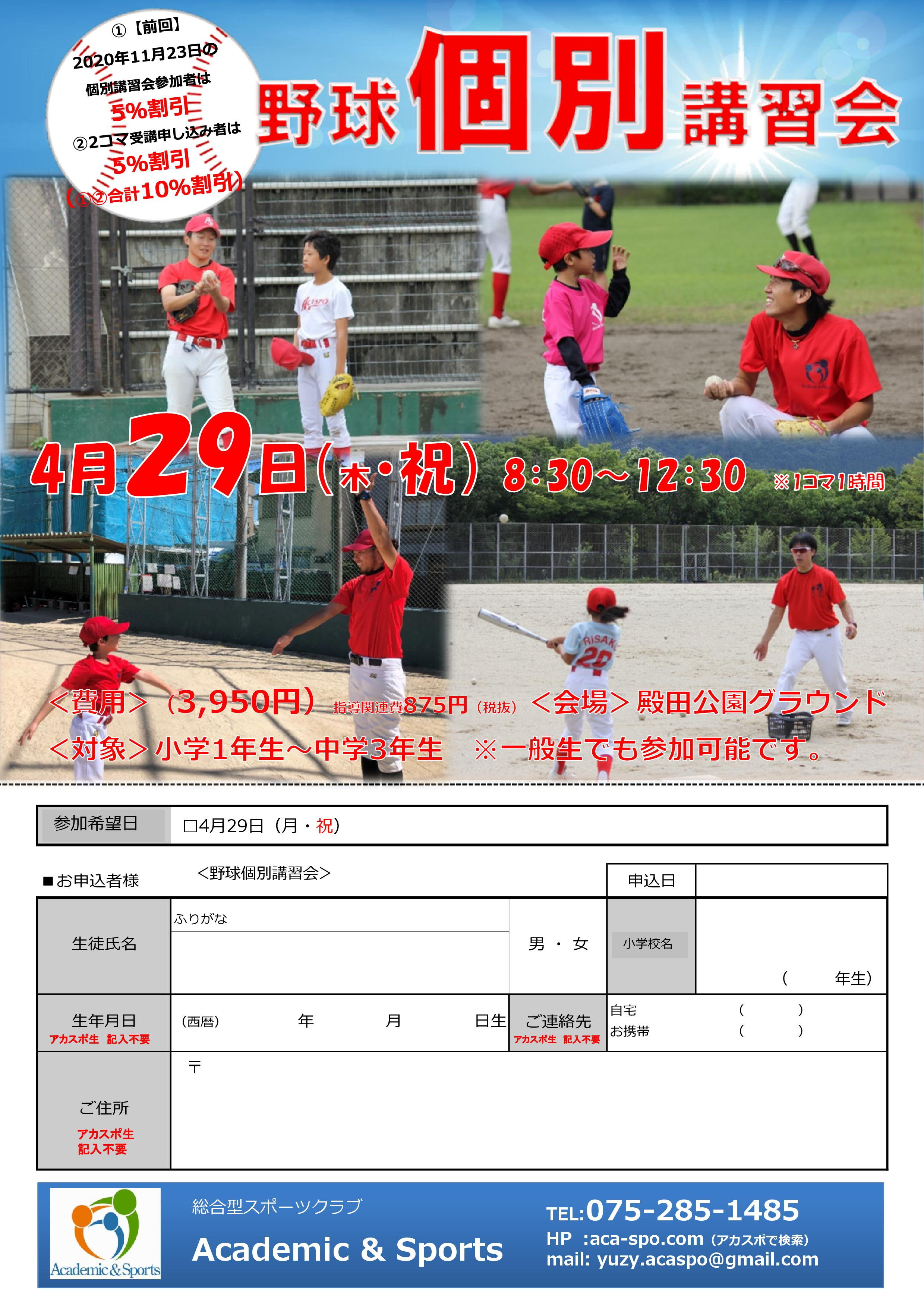 【野球スクール】野球個別講習会