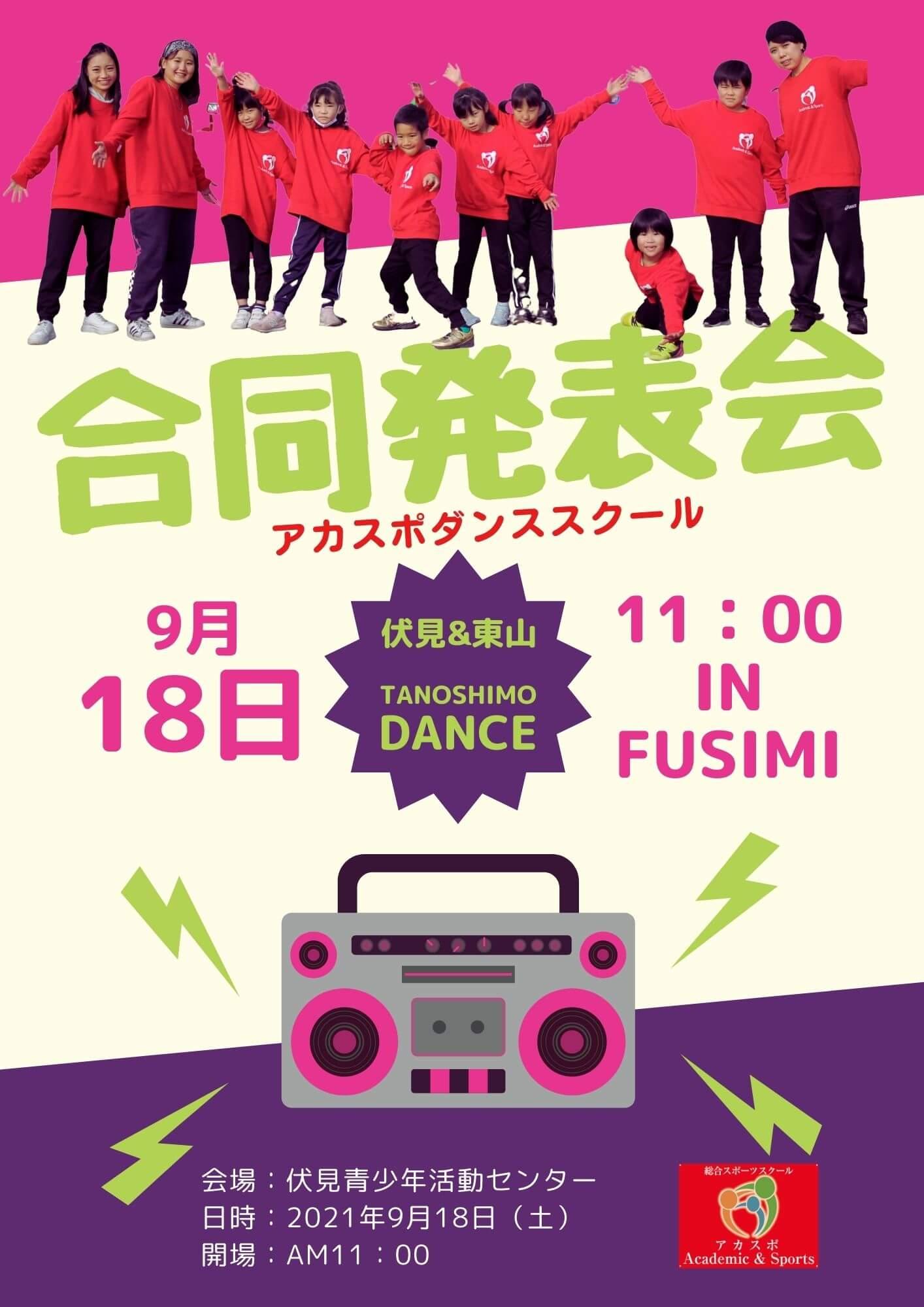 【ダンススクール】合同発表会(東山S & 伏見S)