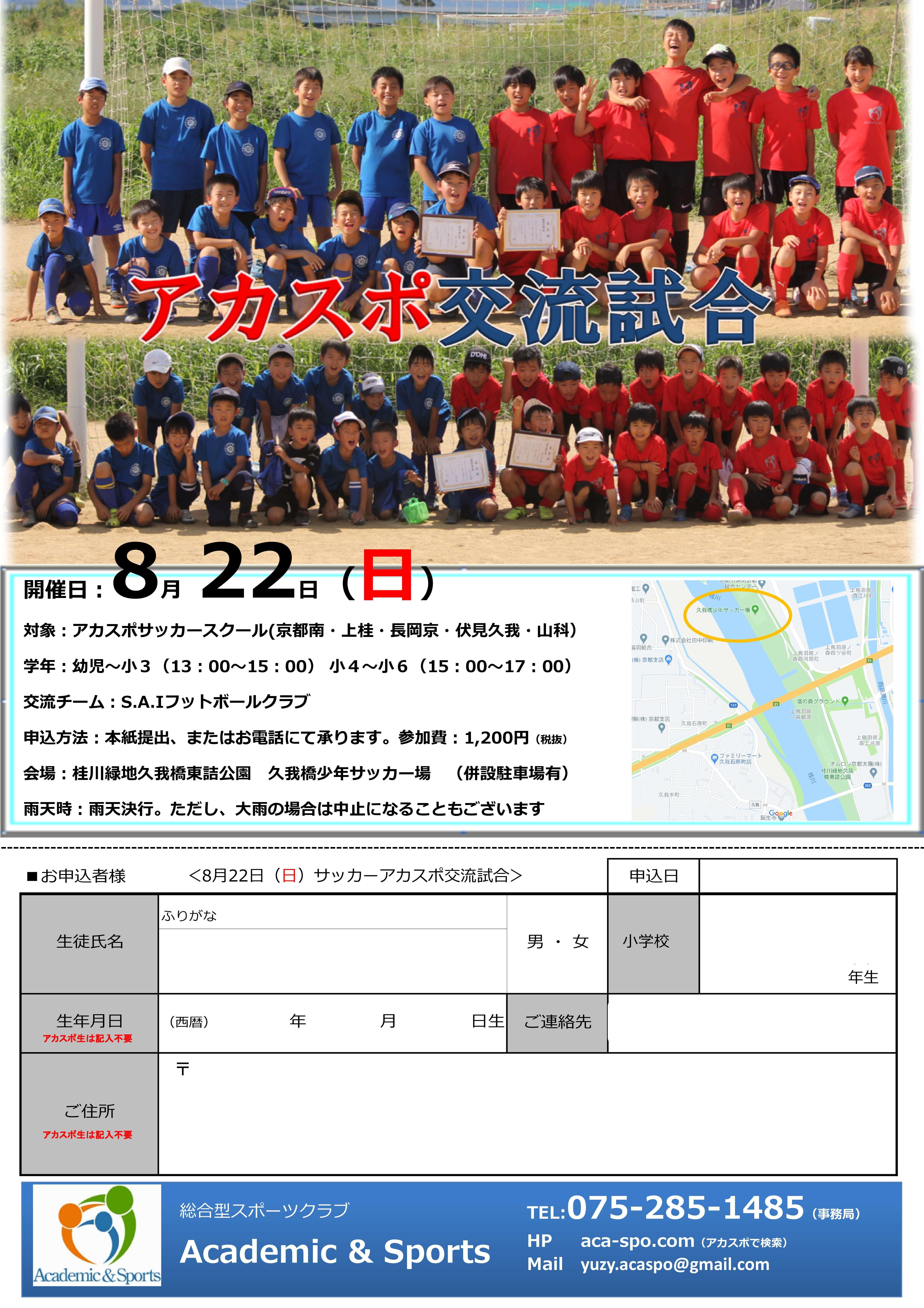 【サッカースクール】アカスポ交流試合