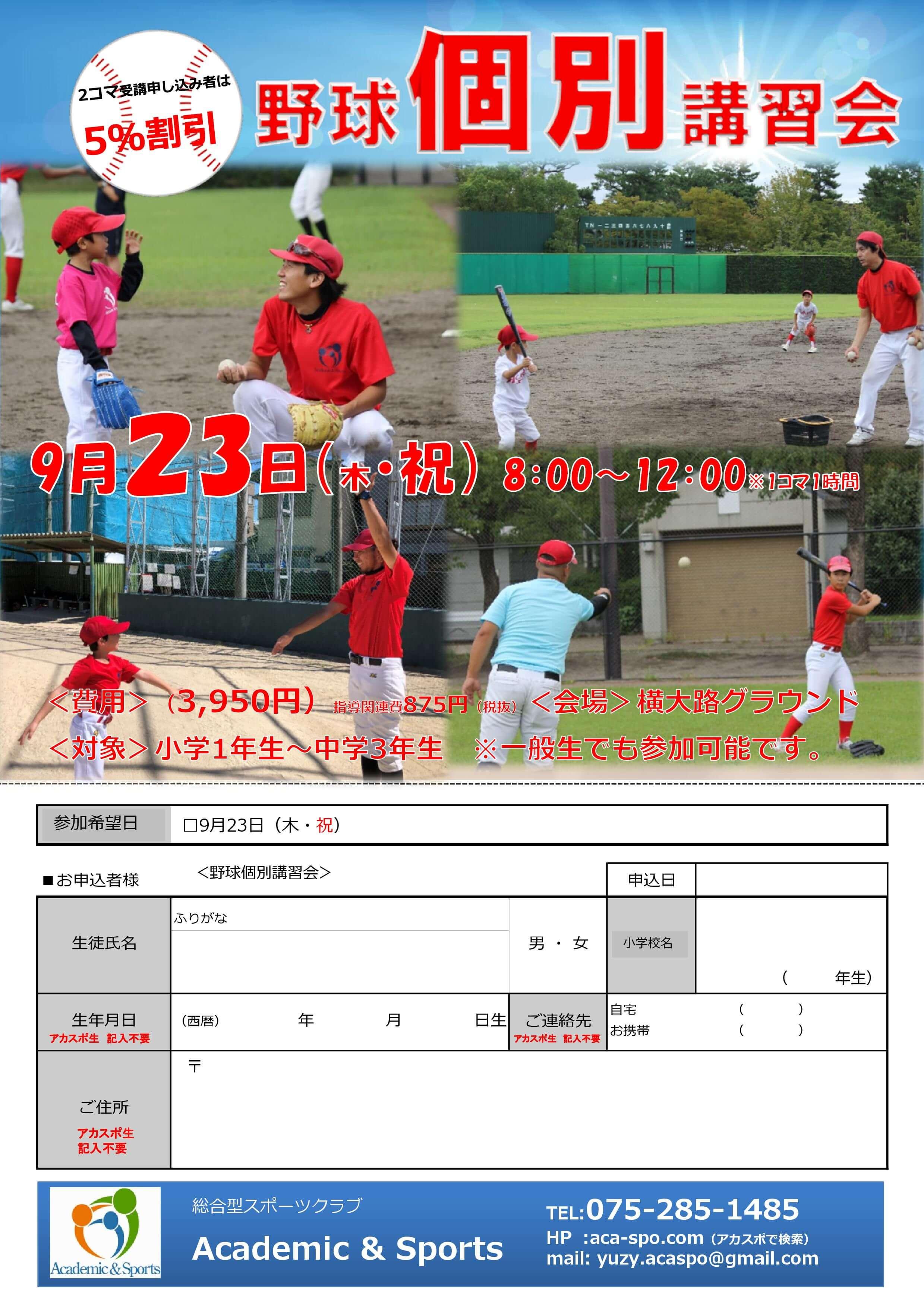 【野球】個別講習会