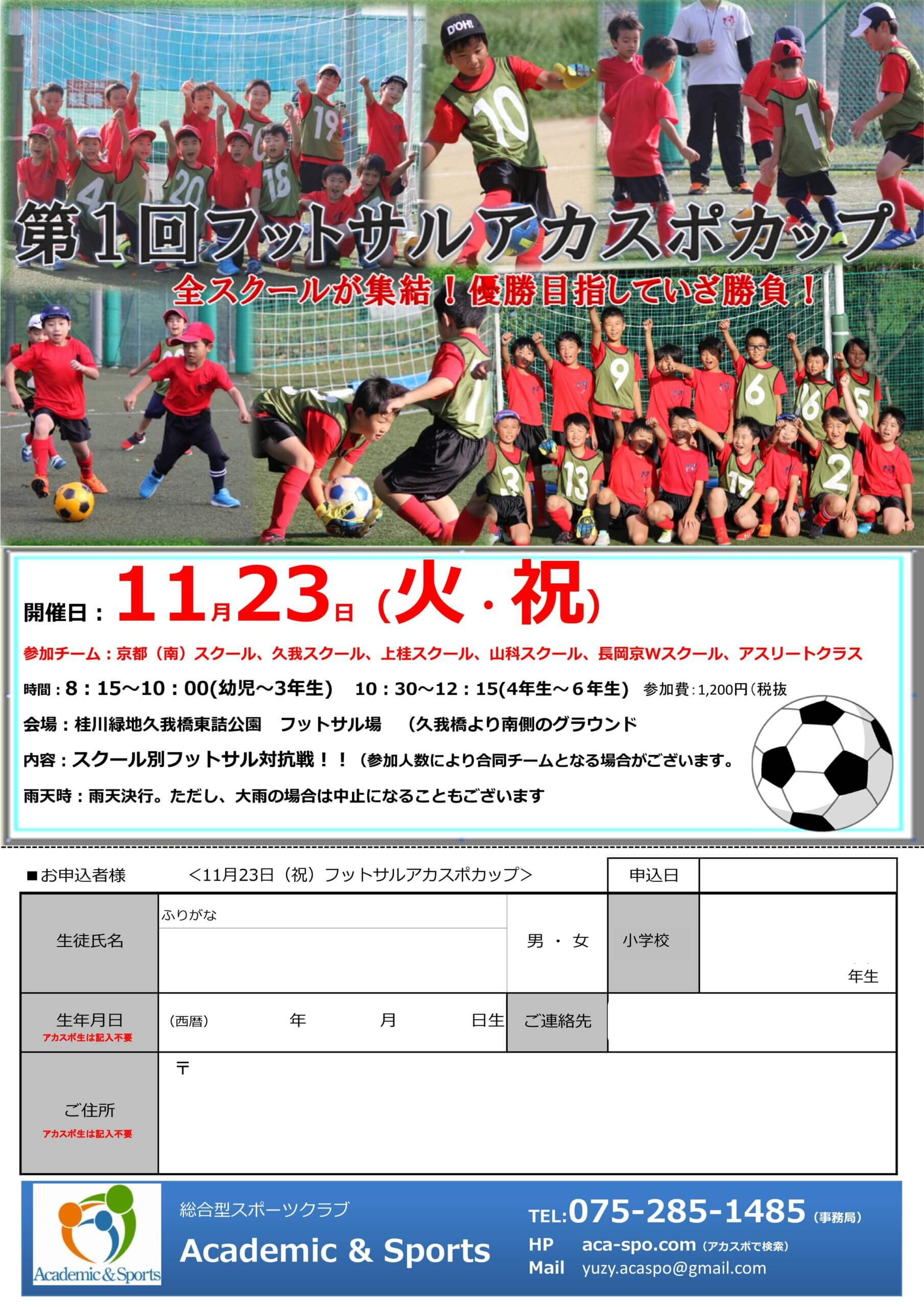 【サッカースクール】第一回フットサルアカスポカップについて